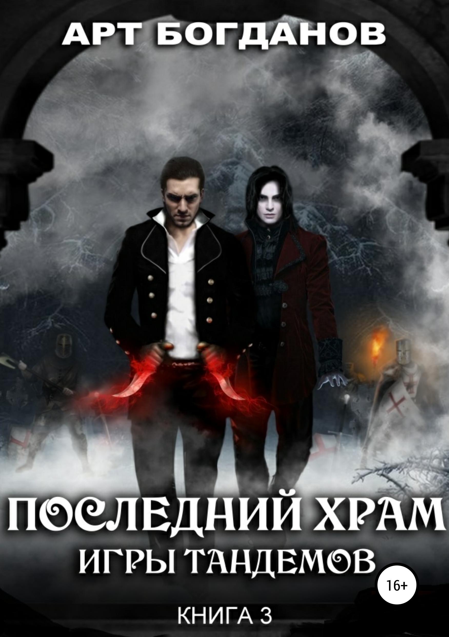 Обложка «Последний храм. Игры тандемов»