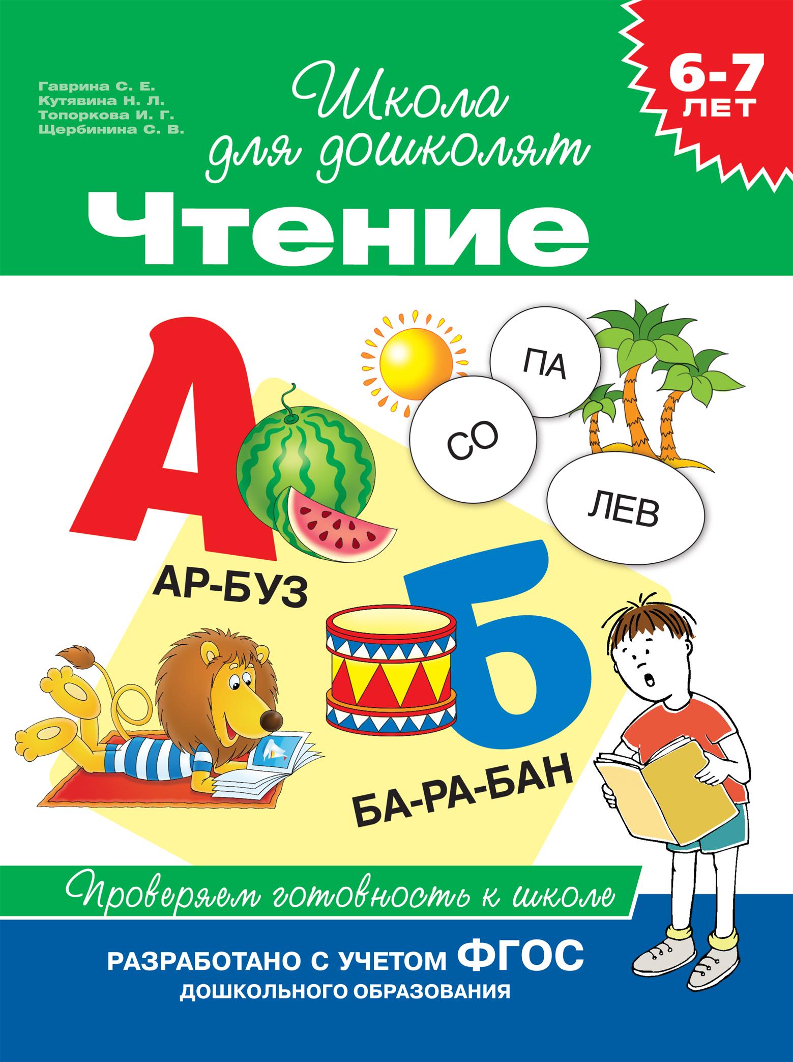 цена на С. Е. Гаврина 6–7 лет. Чтение. Проверяем готовность к школе