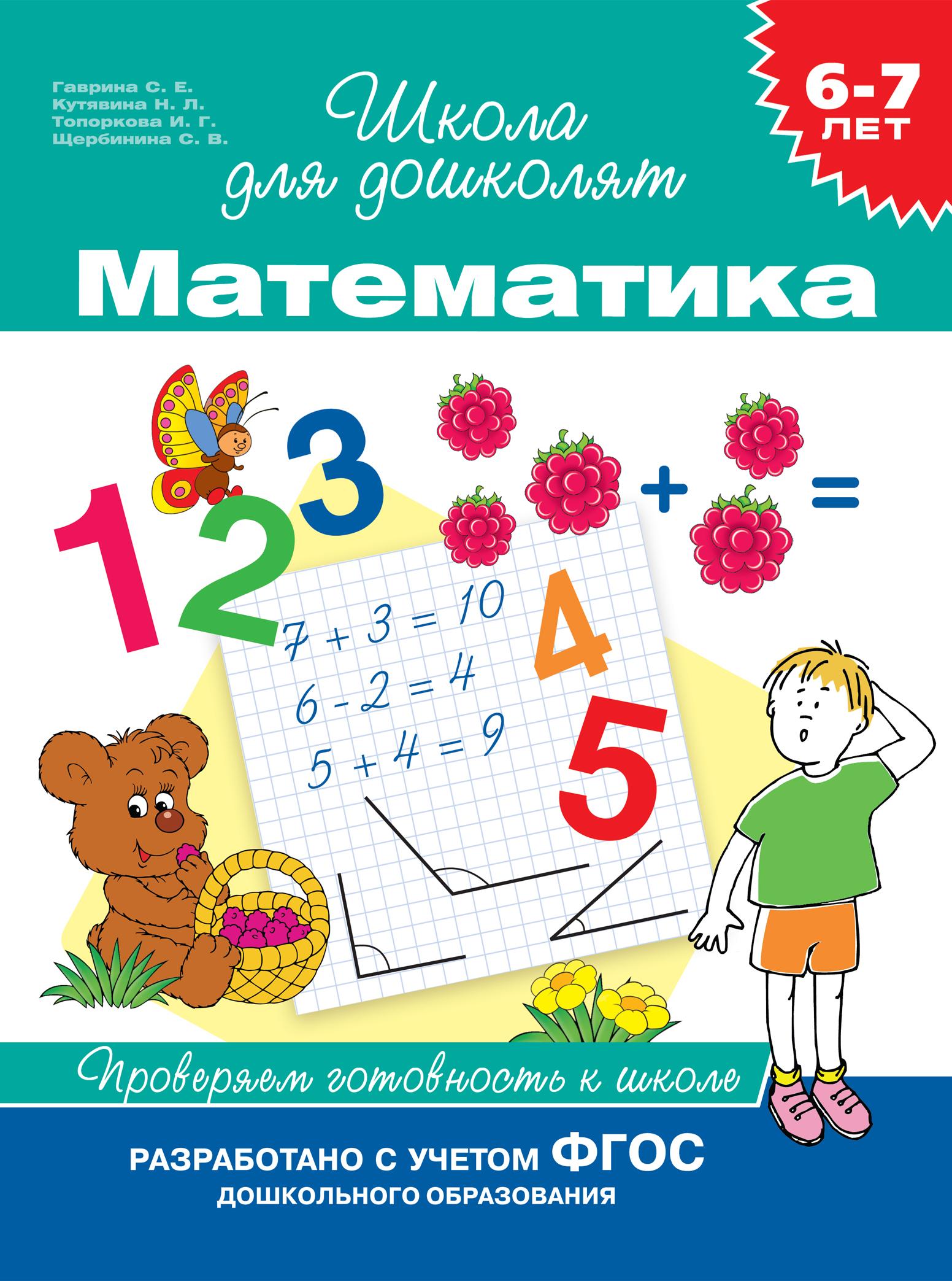 С. Е. Гаврина 6–7 лет. Математика. Проверяем готовность к школе росмэн внимание и память проверяем готовность к школе