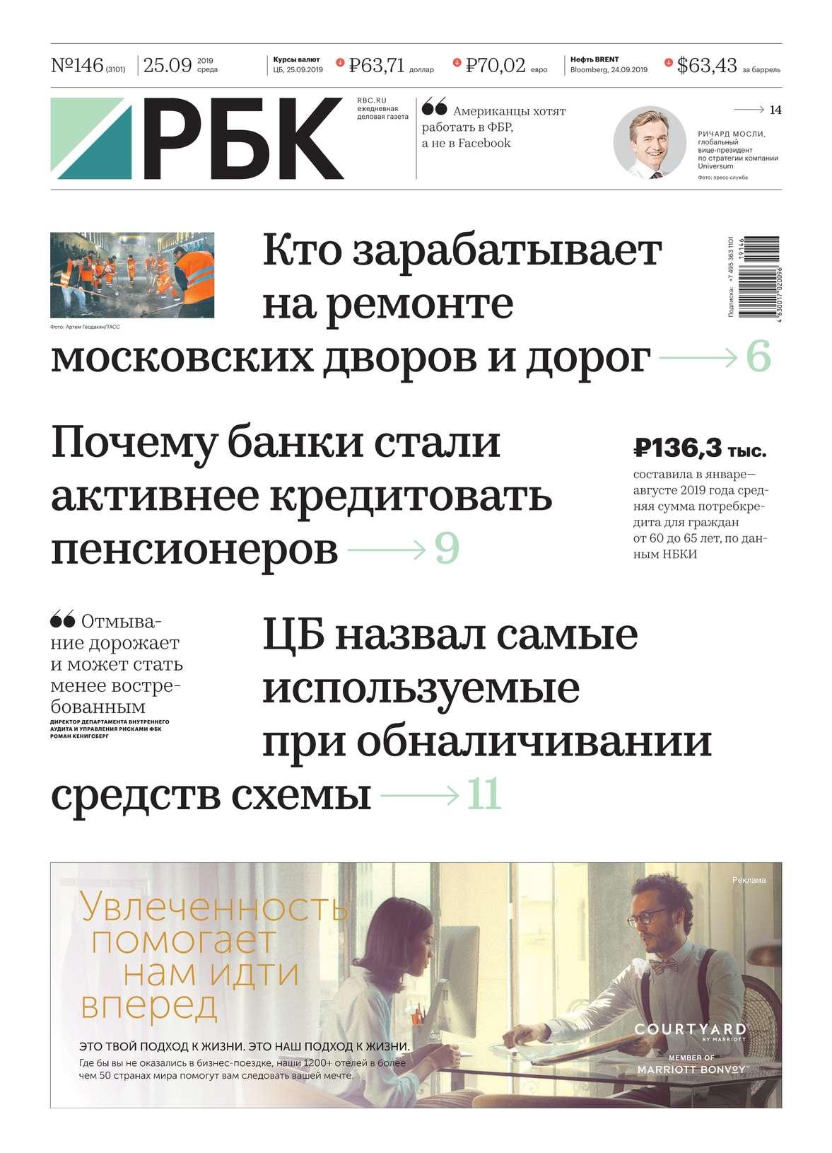 Ежедневная Деловая Газета Рбк 146-2019