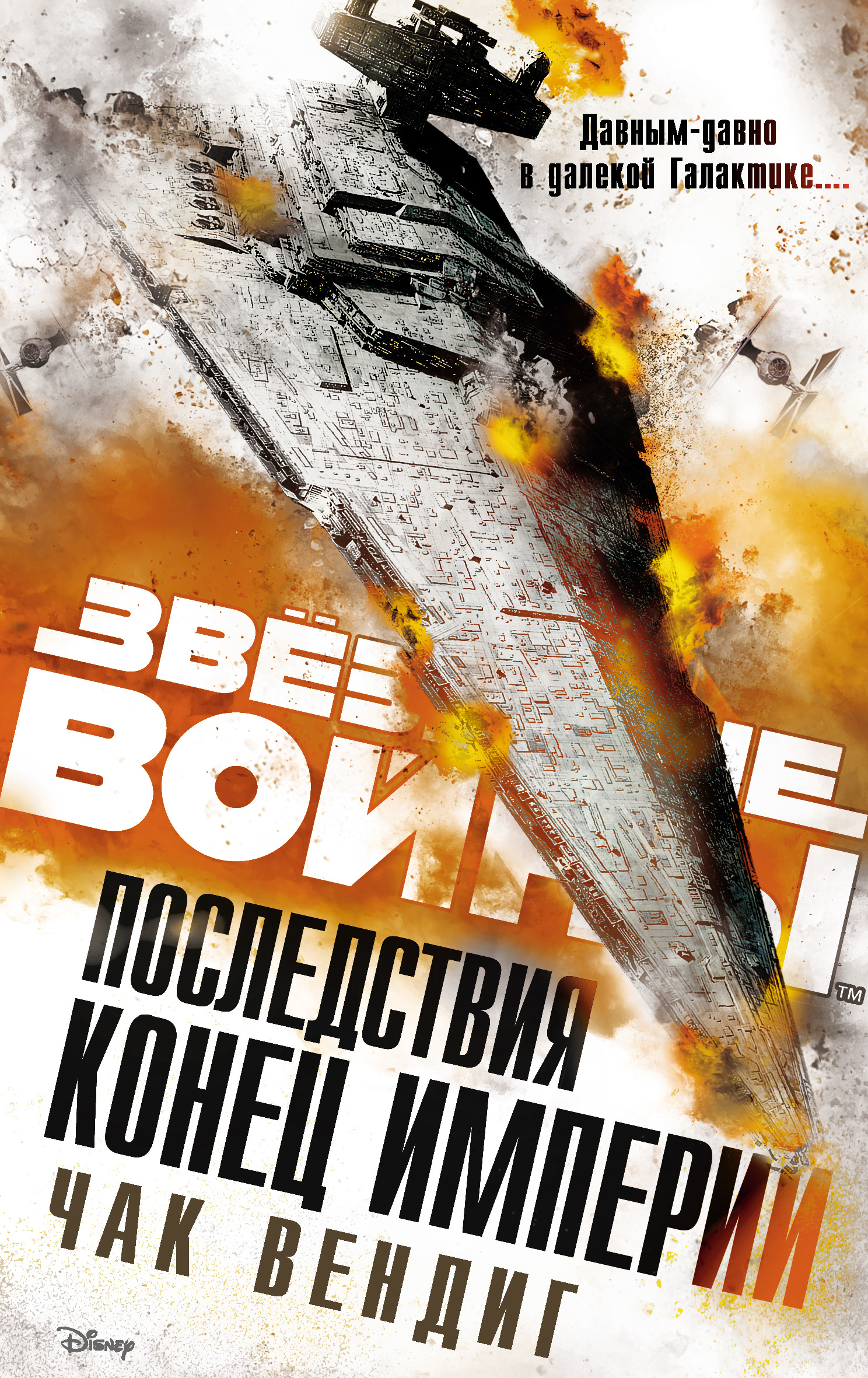 Обложка «Звёздные Войны. Последствия. Конец Империи»