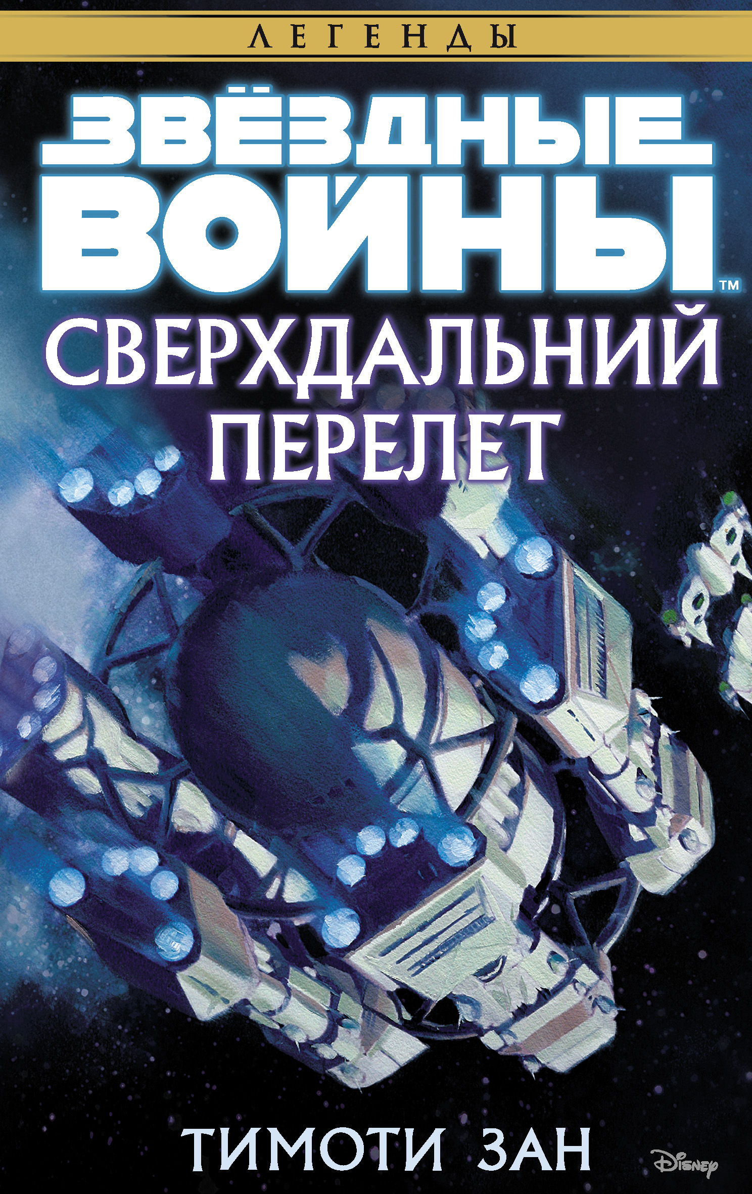 Обложка «Звёздные Войны. Сверхдальний Перелет»