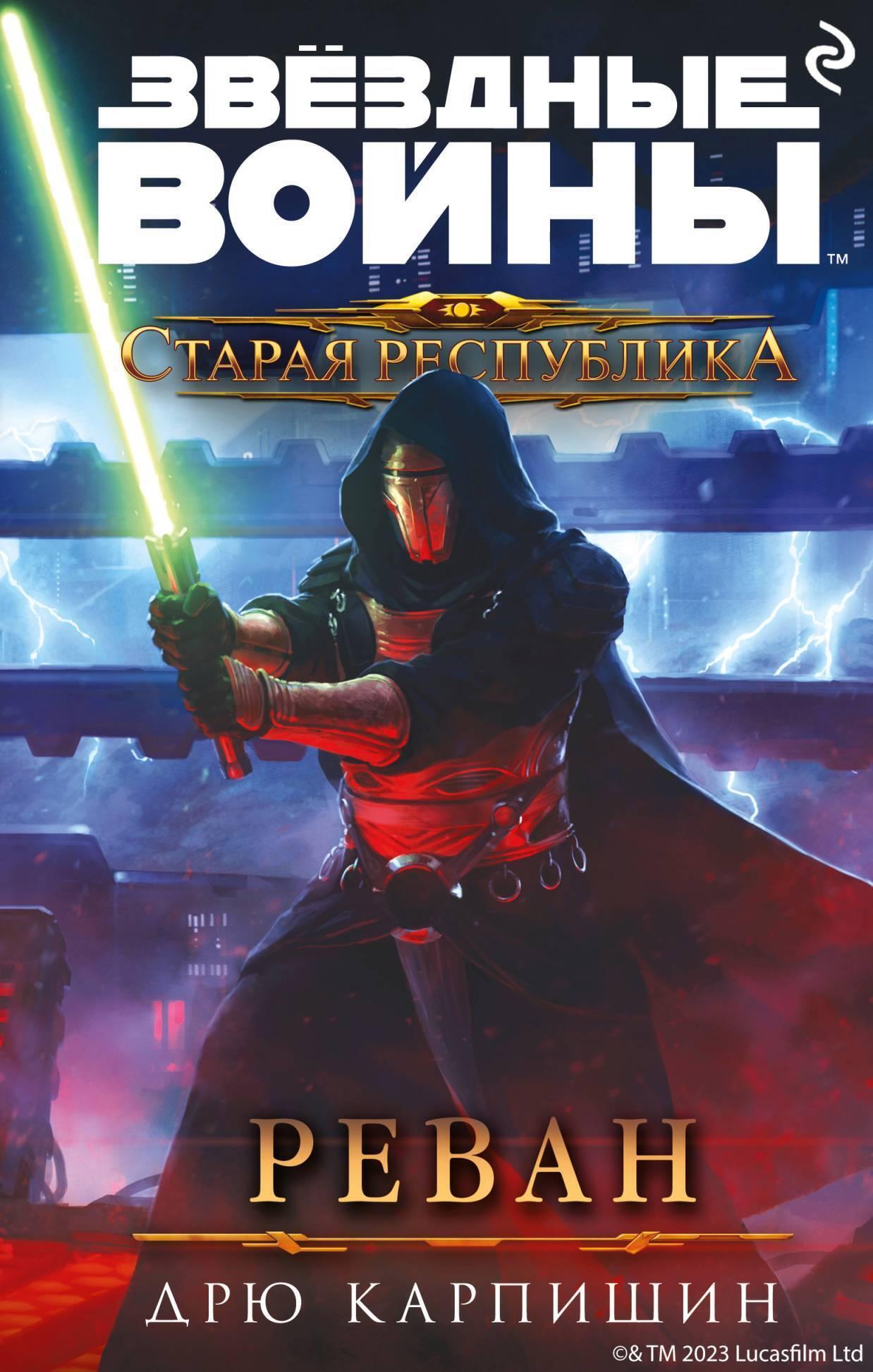 Обложка «Звёздные Войны. Старая Республика. Реван»