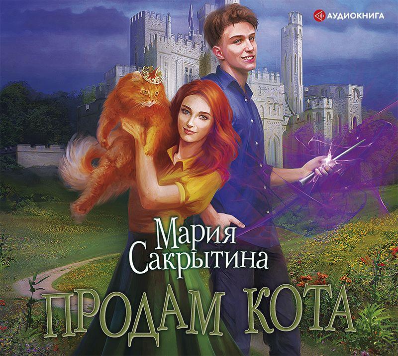 Обложка «Продам кота»