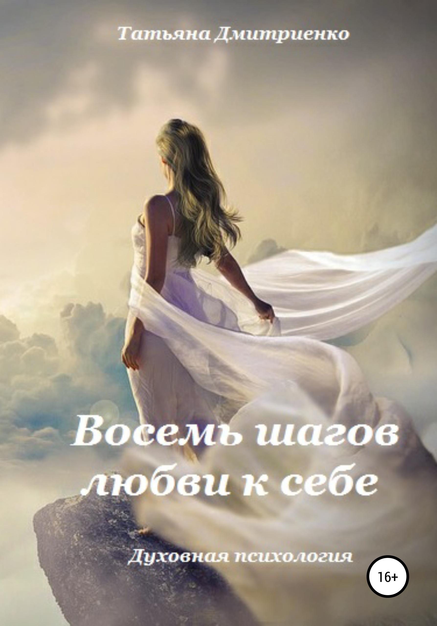 Обложка «Восемь шагов любви к себе»