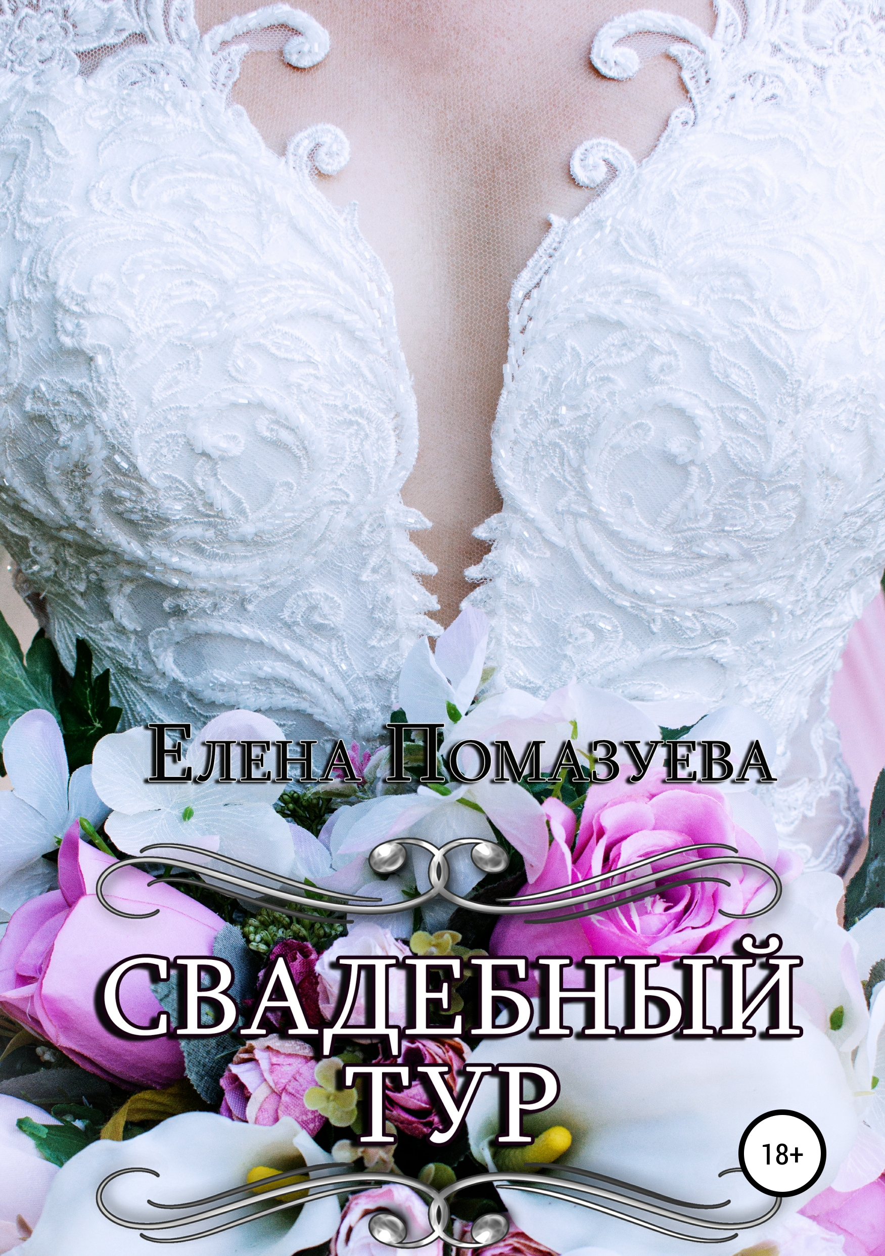 Елена Помазуева Свадебный тур елена помазуева кадетки академии национальных сил