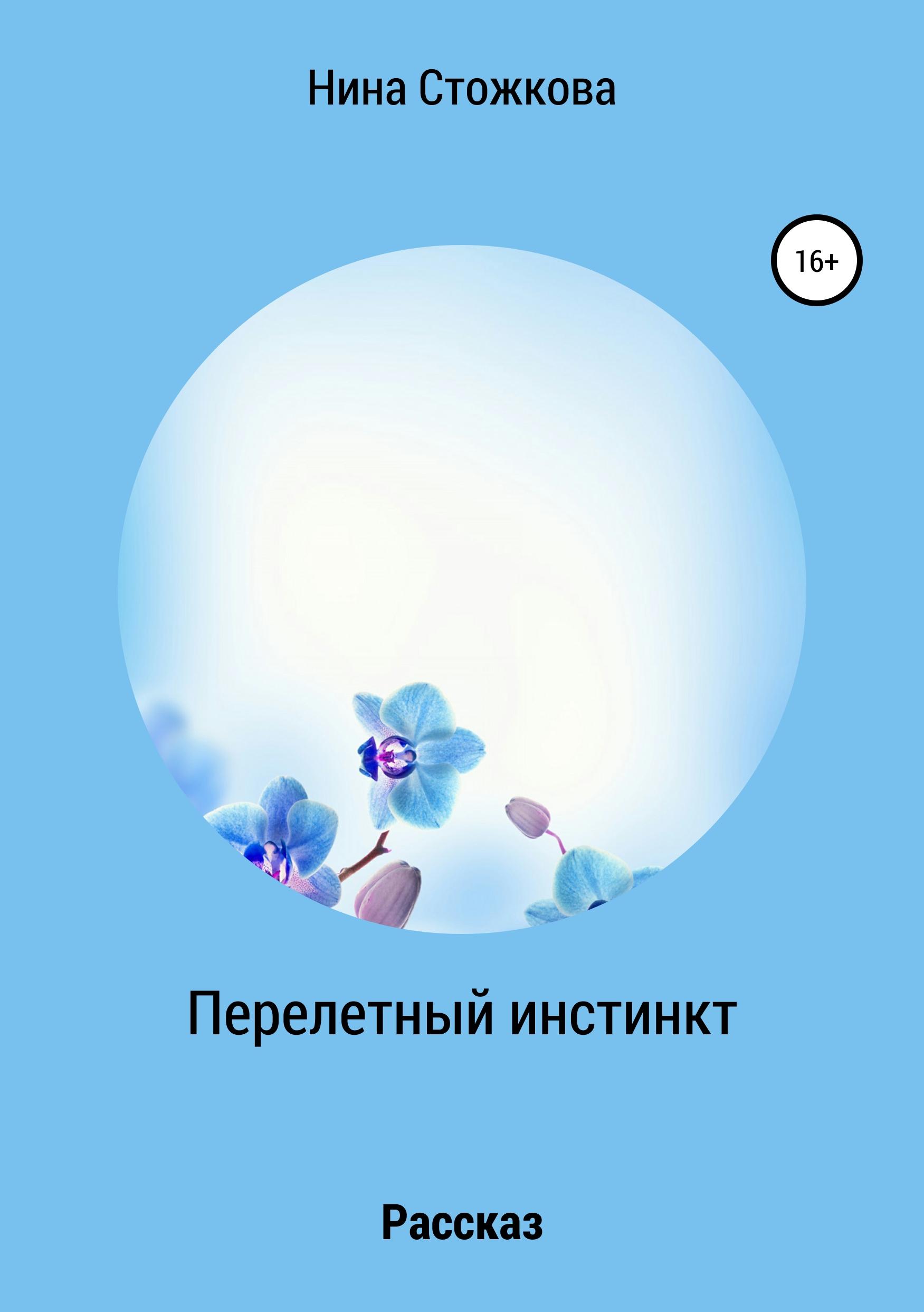 Обложка «Перелетный инстинкт»