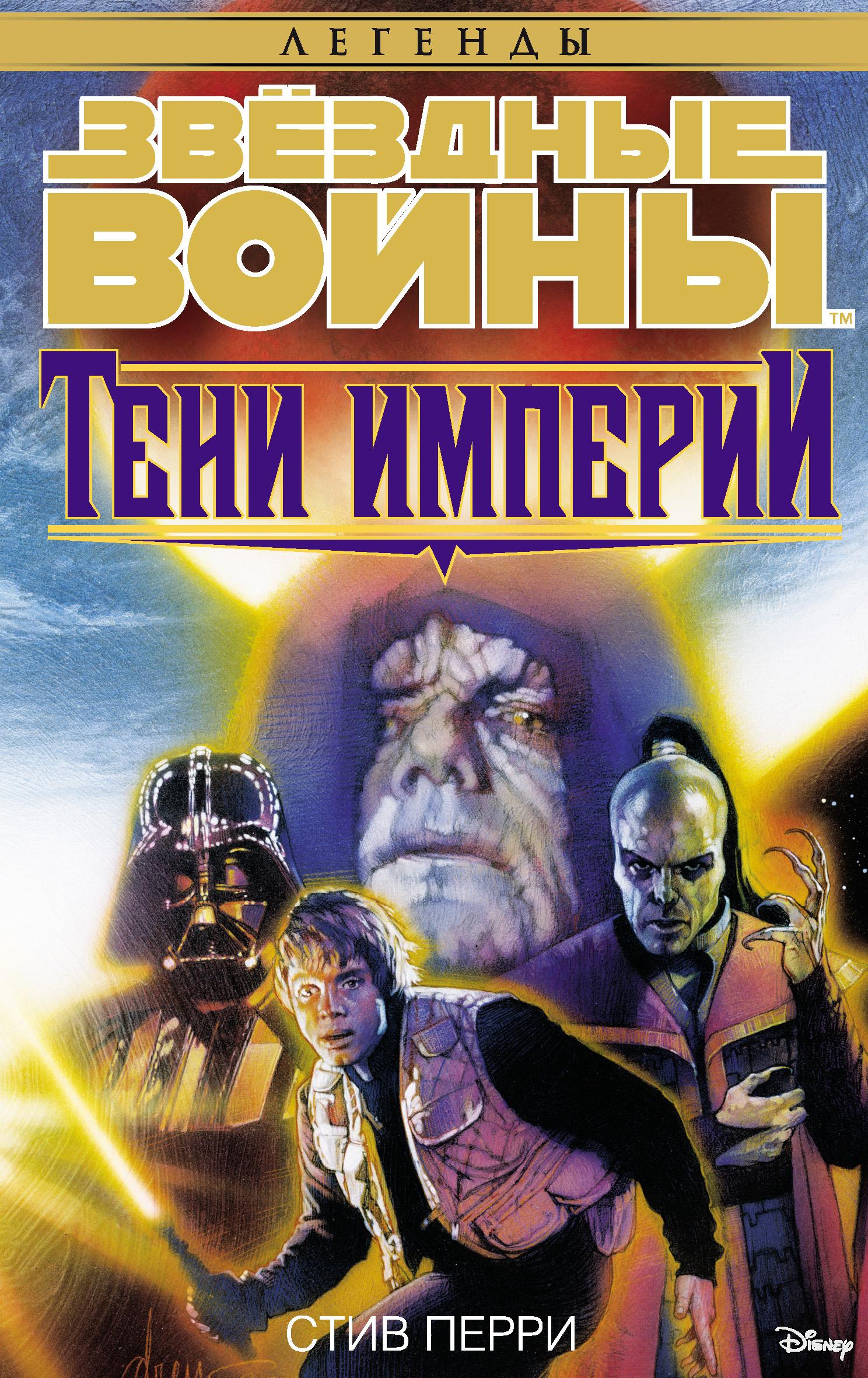 Обложка «Звёздные Войны. Тени Империи»