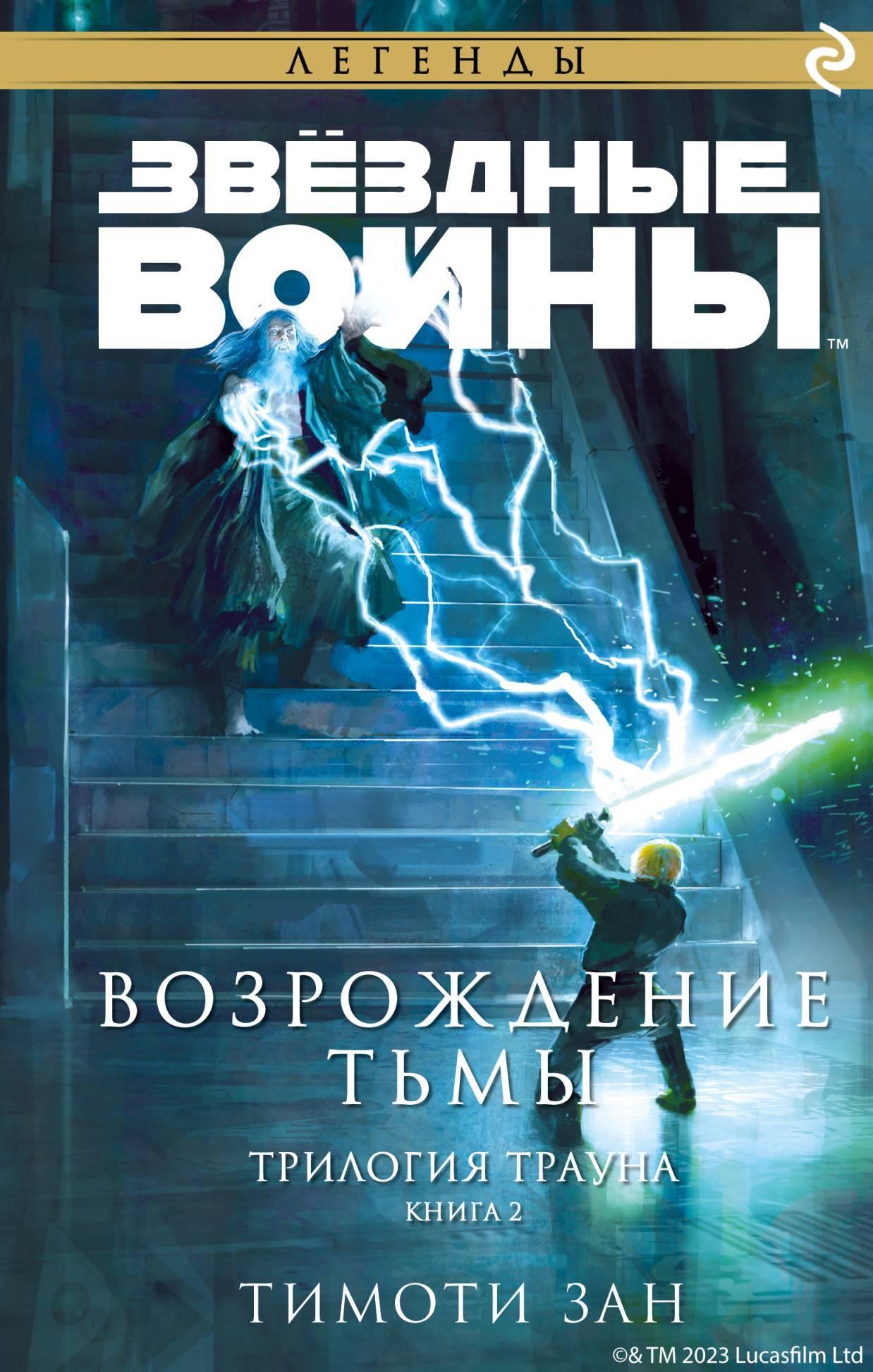 Обложка «Звёздные Войны. Трилогия о Трауне. Книга 2. Возрождение тьмы»