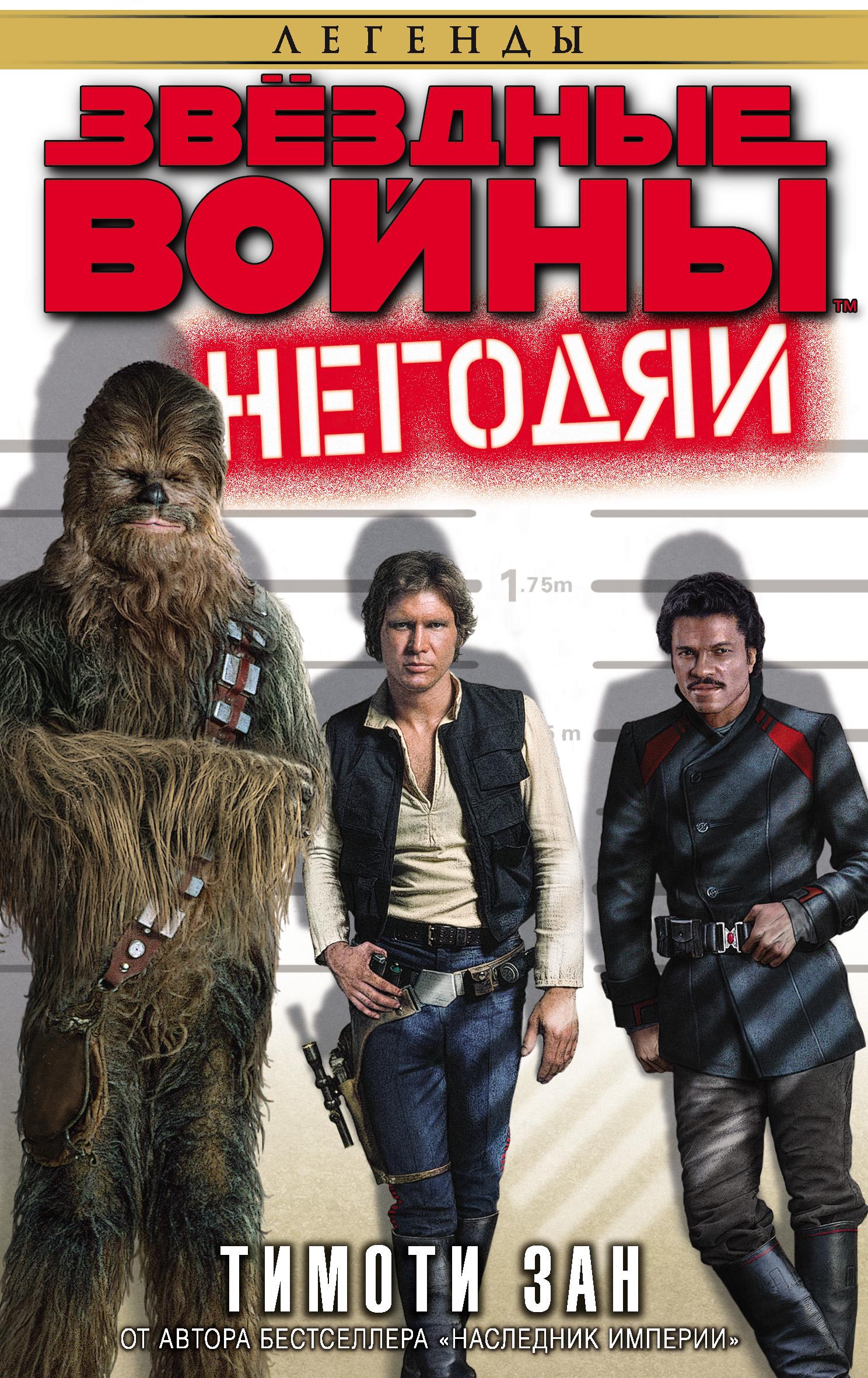 Обложка «Звёздные Войны. Негодяи»