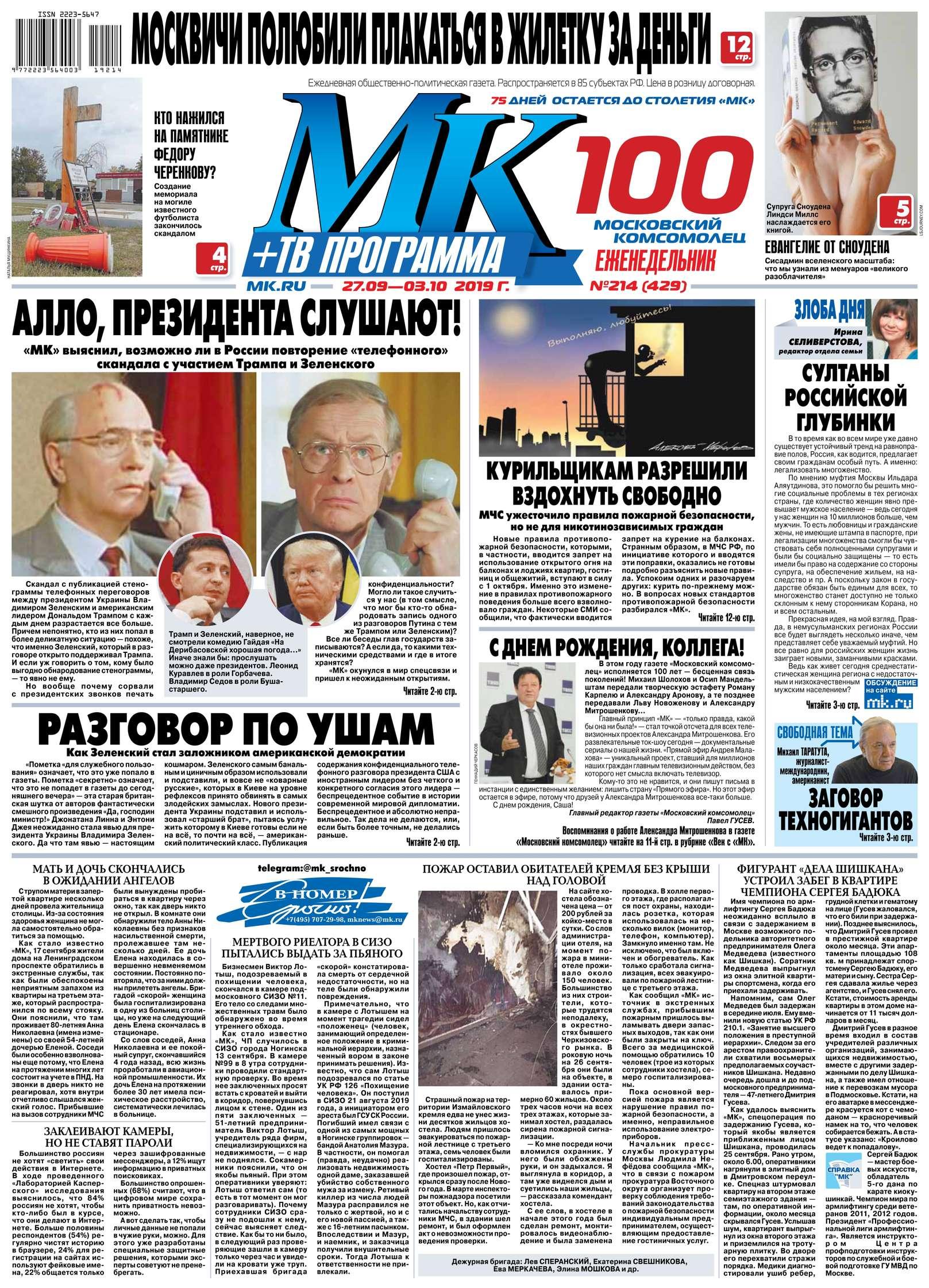 Обложка «МК Московский Комсомолец 214-2019»