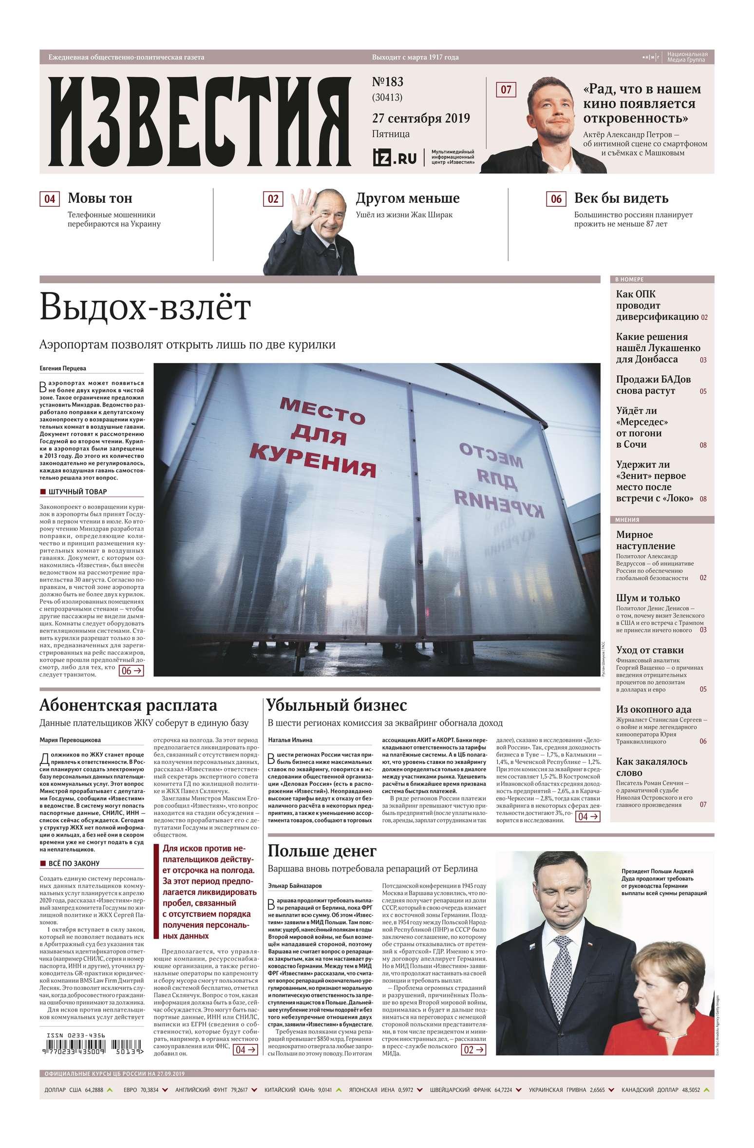 Обложка «Известия 183-2019»
