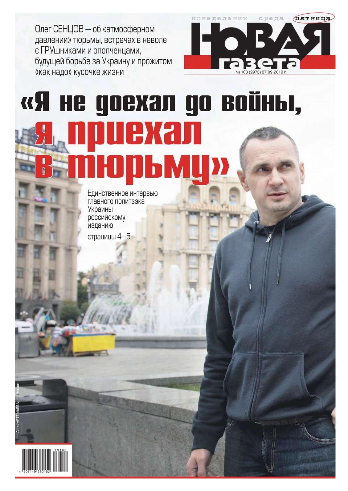 Обложка «Новая Газета 108-2019»