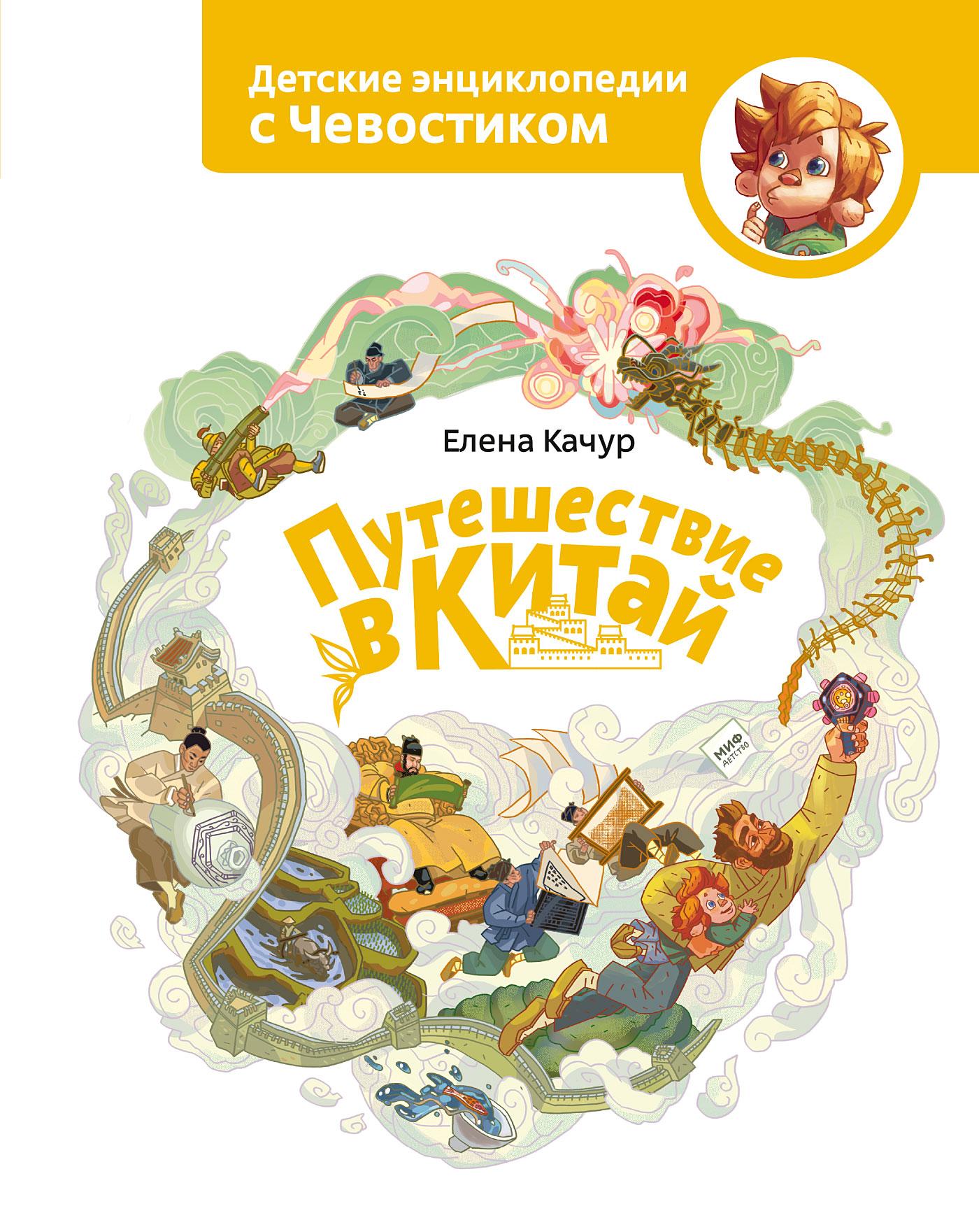 Обложка «Путешествие в Китай»