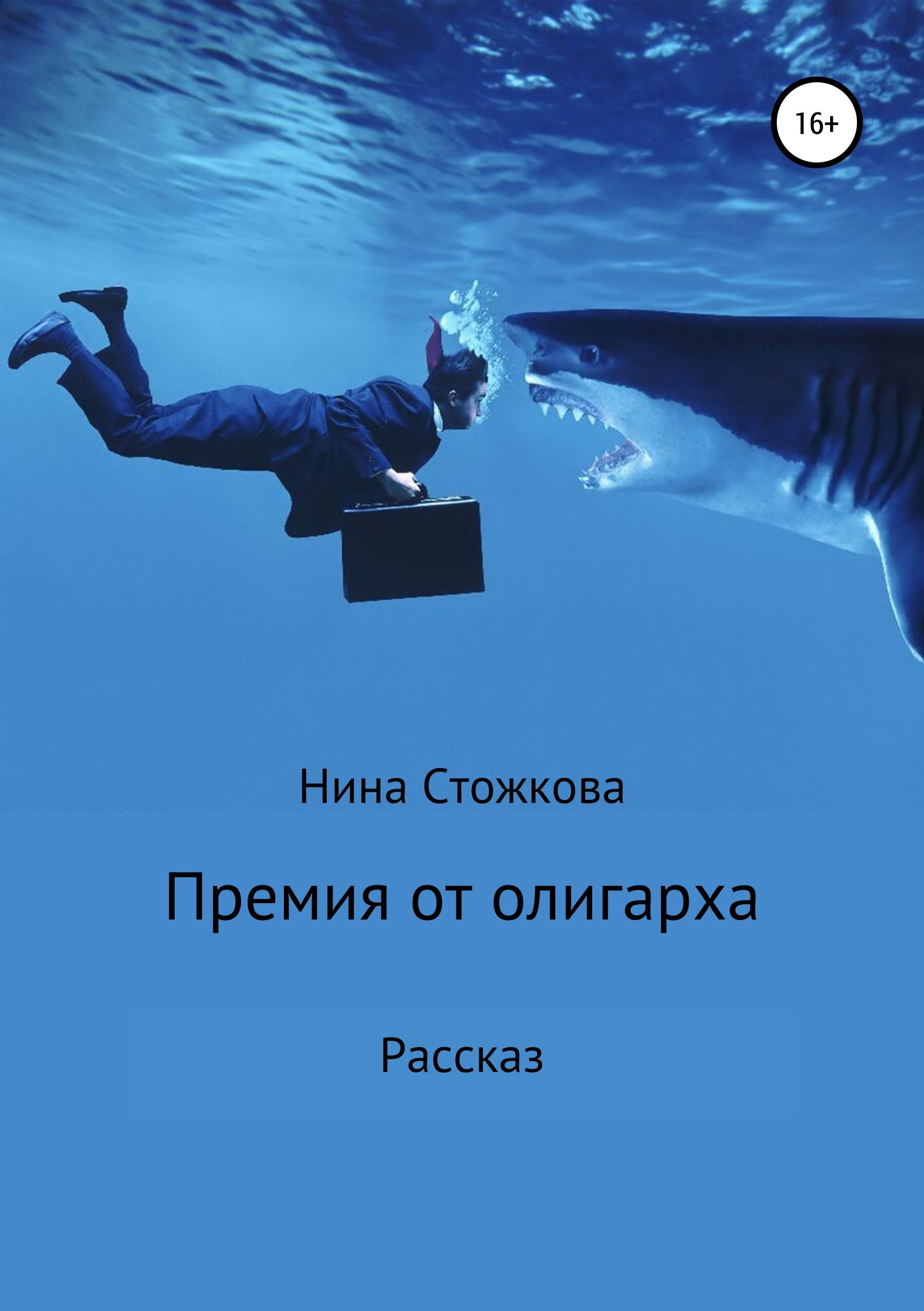 Обложка «Премия от олигарха»