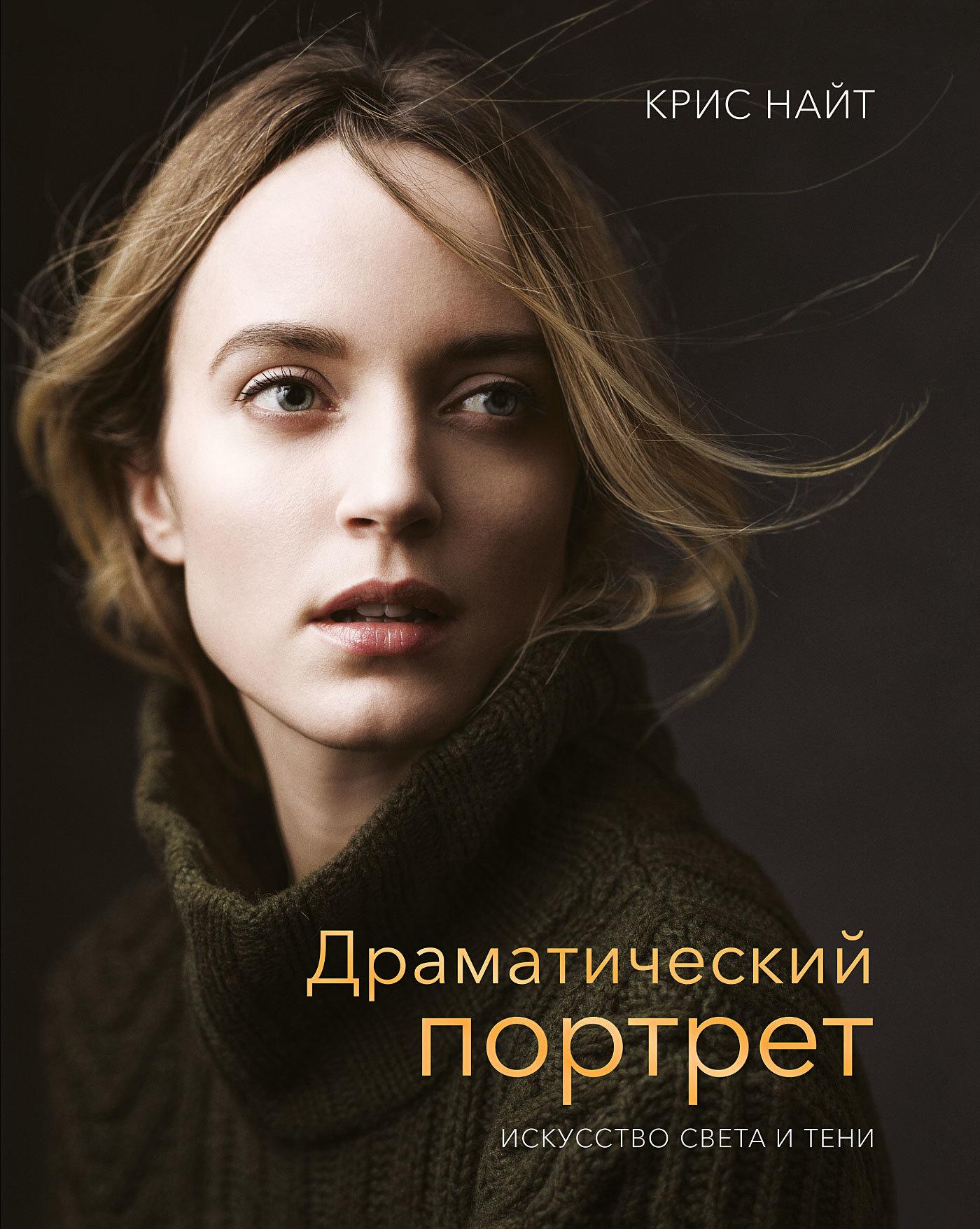 Обложка «Драматический портрет»