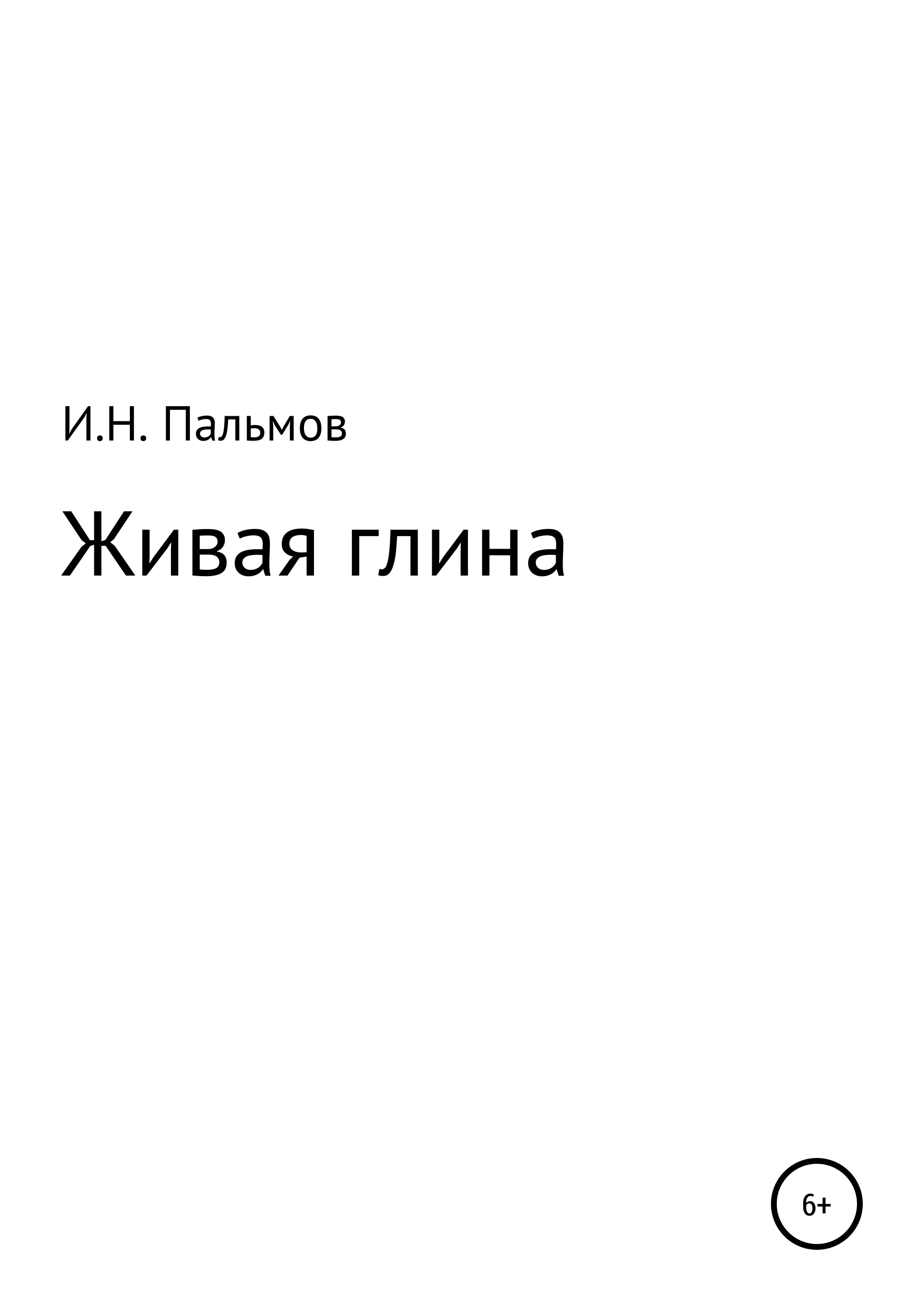 Обложка «Живая глина»