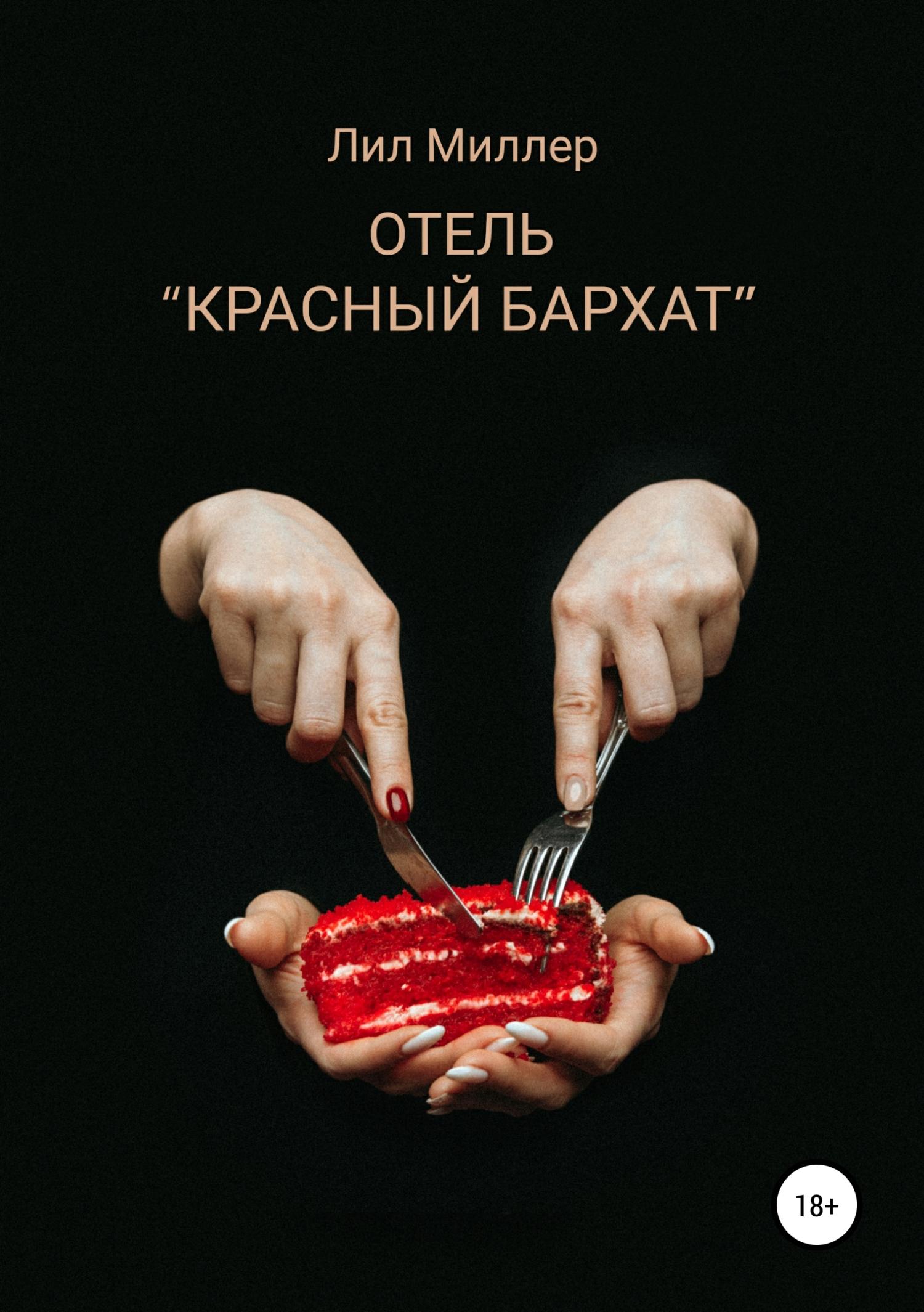 Обложка «Отель «Красный бархат»»