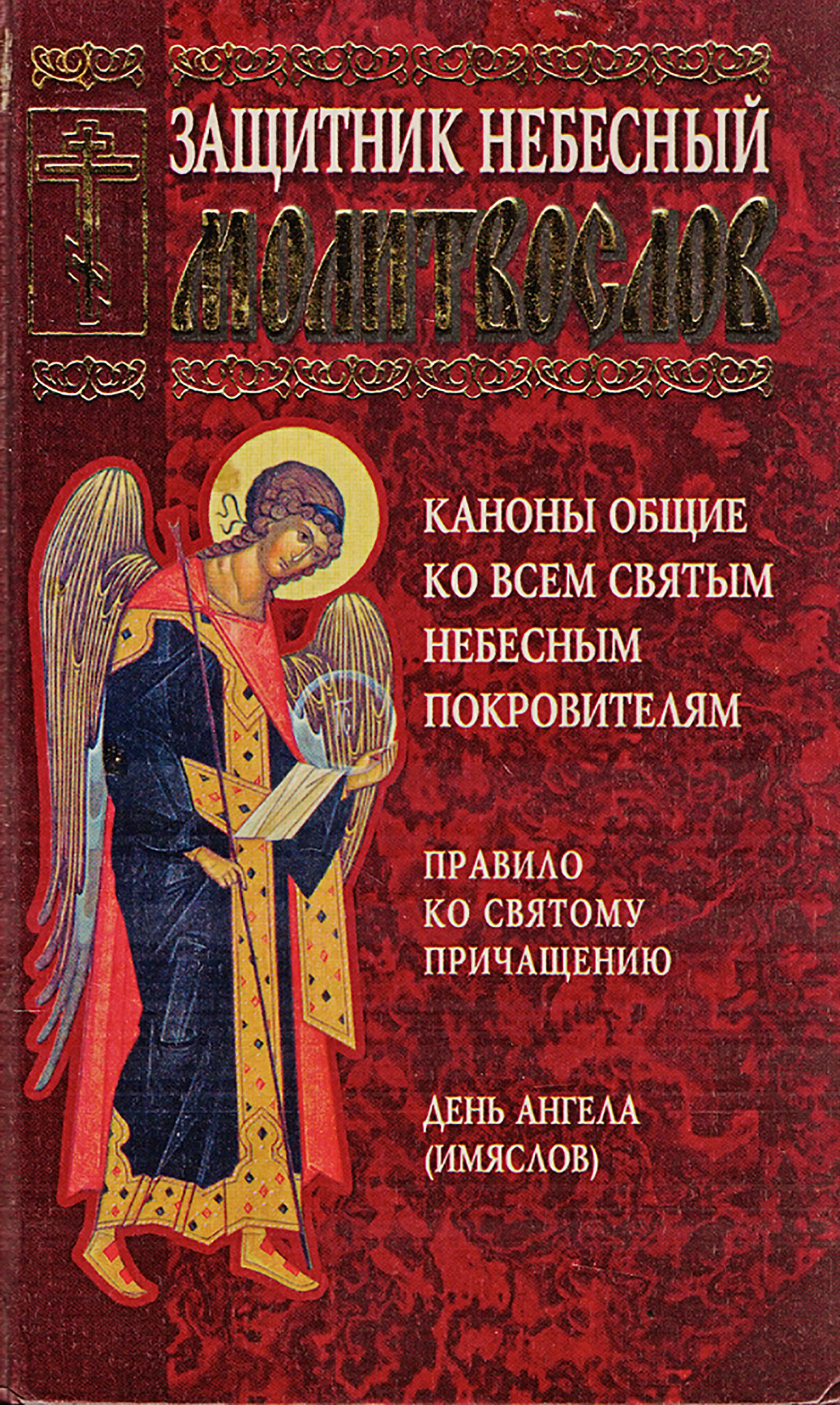 Обложка «Защитник небесный. Молитвослов»