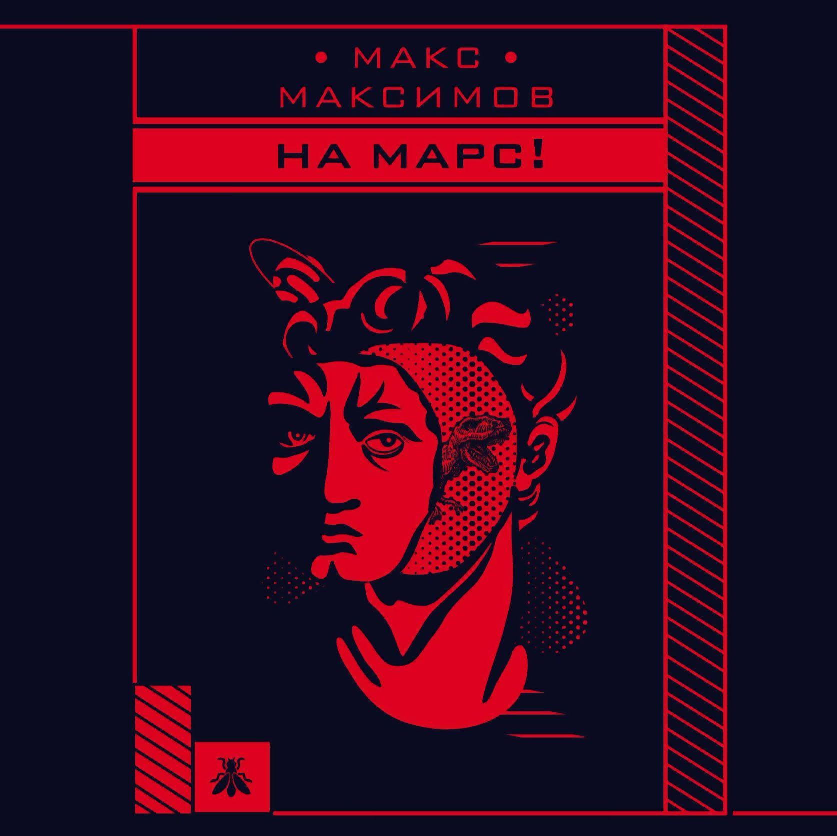 Обложка «На Марс!»