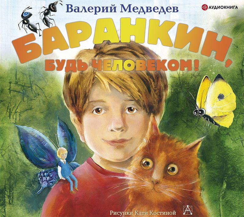 Обложка «Баранкин, будь человеком!»
