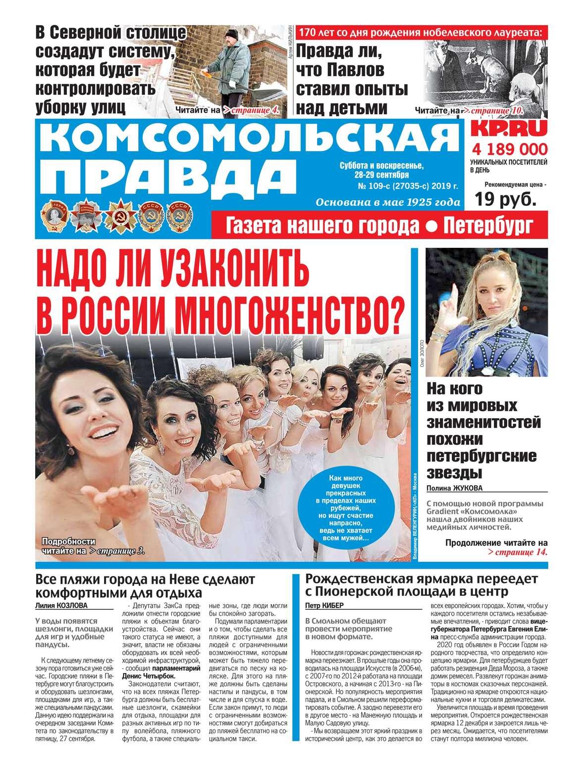 Комсомольская Правда. Санкт-Петербург 109с-2019