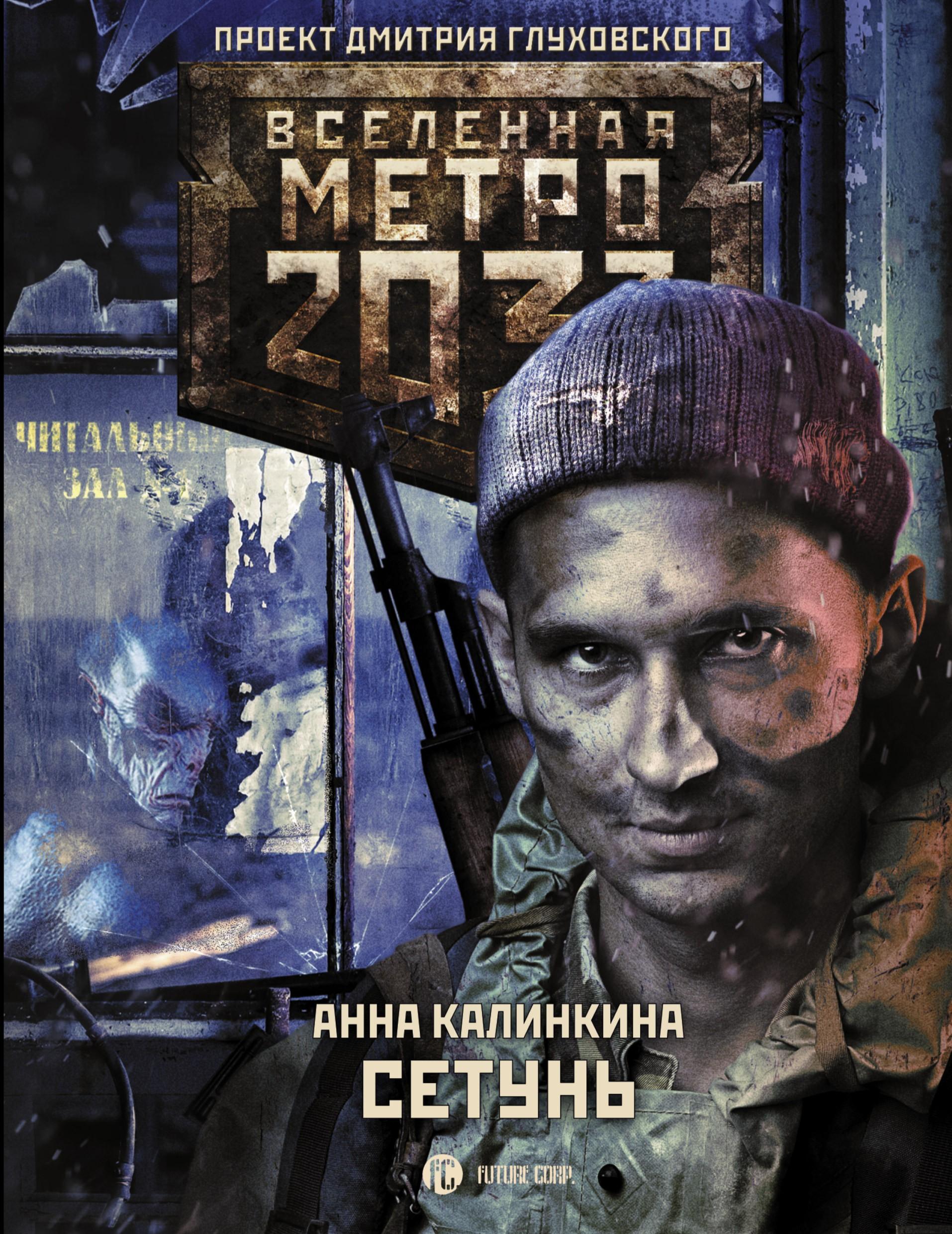 Обложка «Метро 2033. Сетунь»