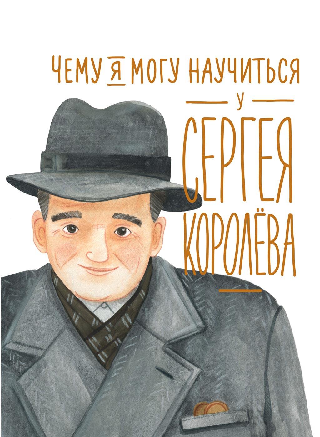 Обложка «Чему я могу научиться у Сергея Королёва»