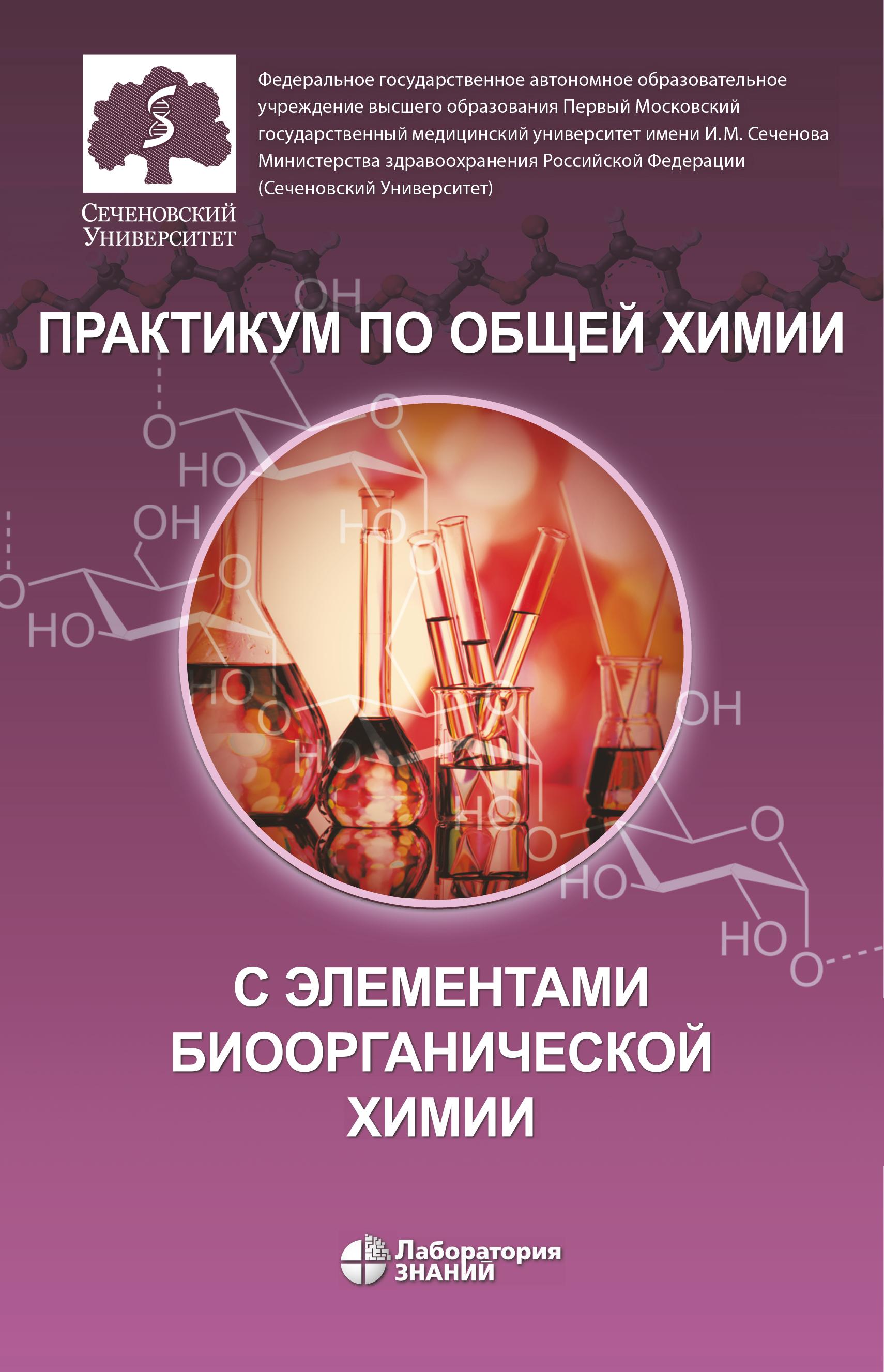 Обложка «Практикум по общей химии с элементами биоорганической химии»