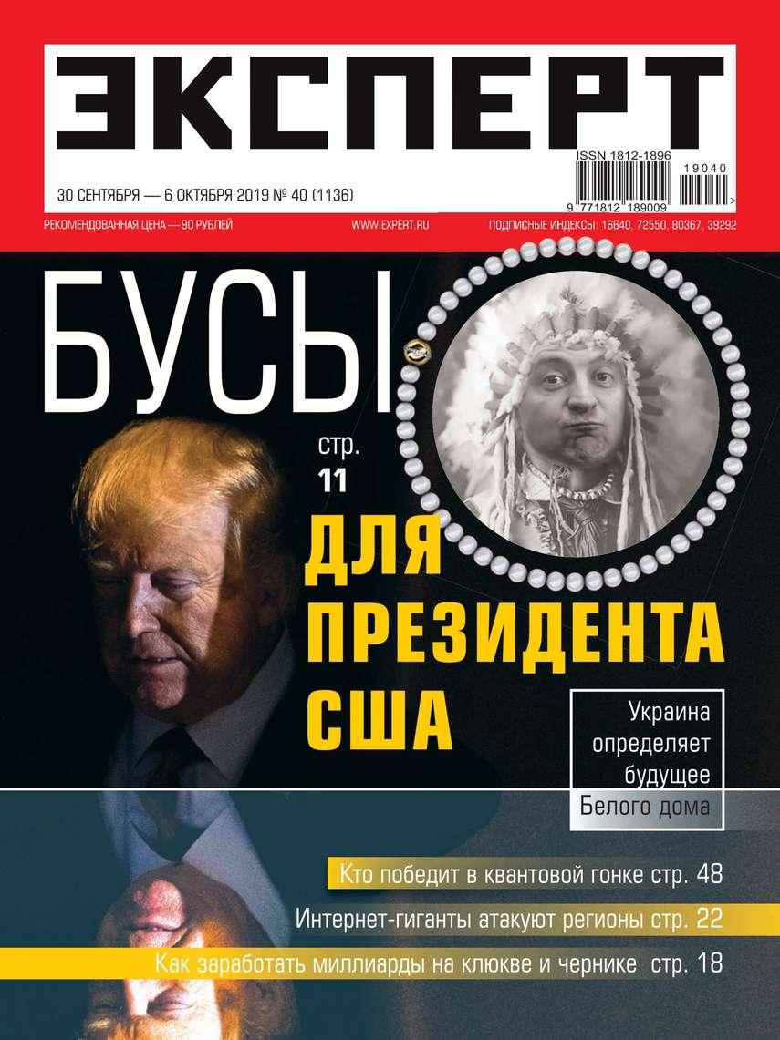 Обложка «Эксперт 40-2019»
