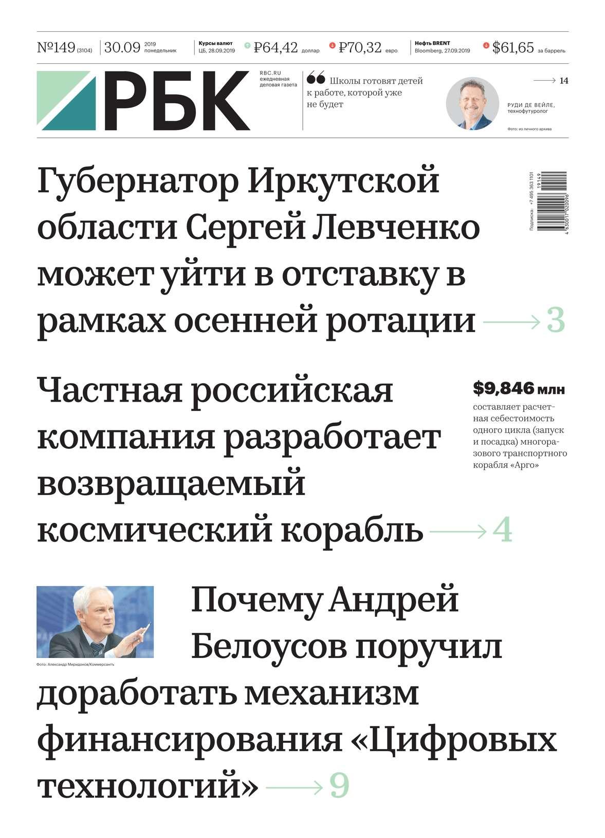 Обложка «Ежедневная Деловая Газета Рбк 149-2019»