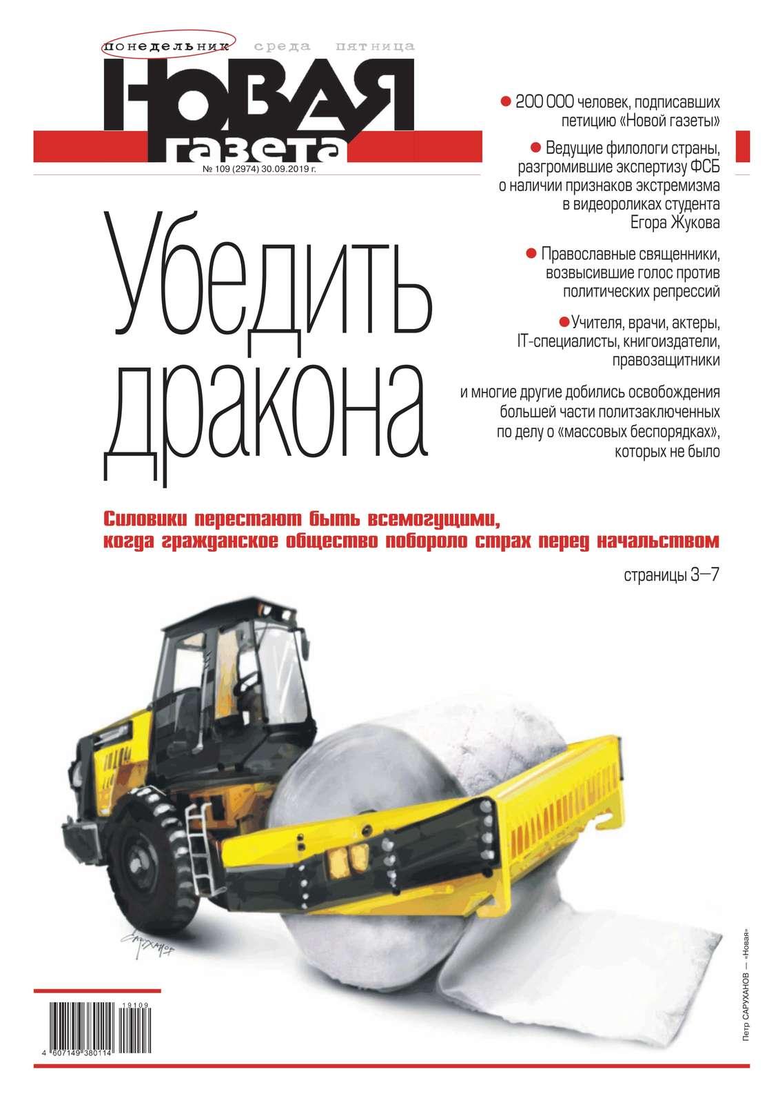 Новая Газета 109-2019