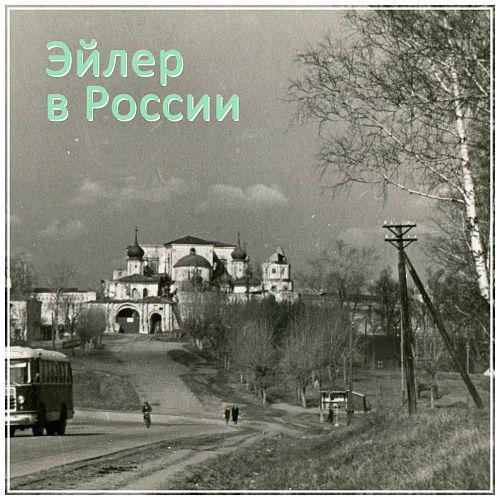 Павел Эйлер #34 Петрозаводск