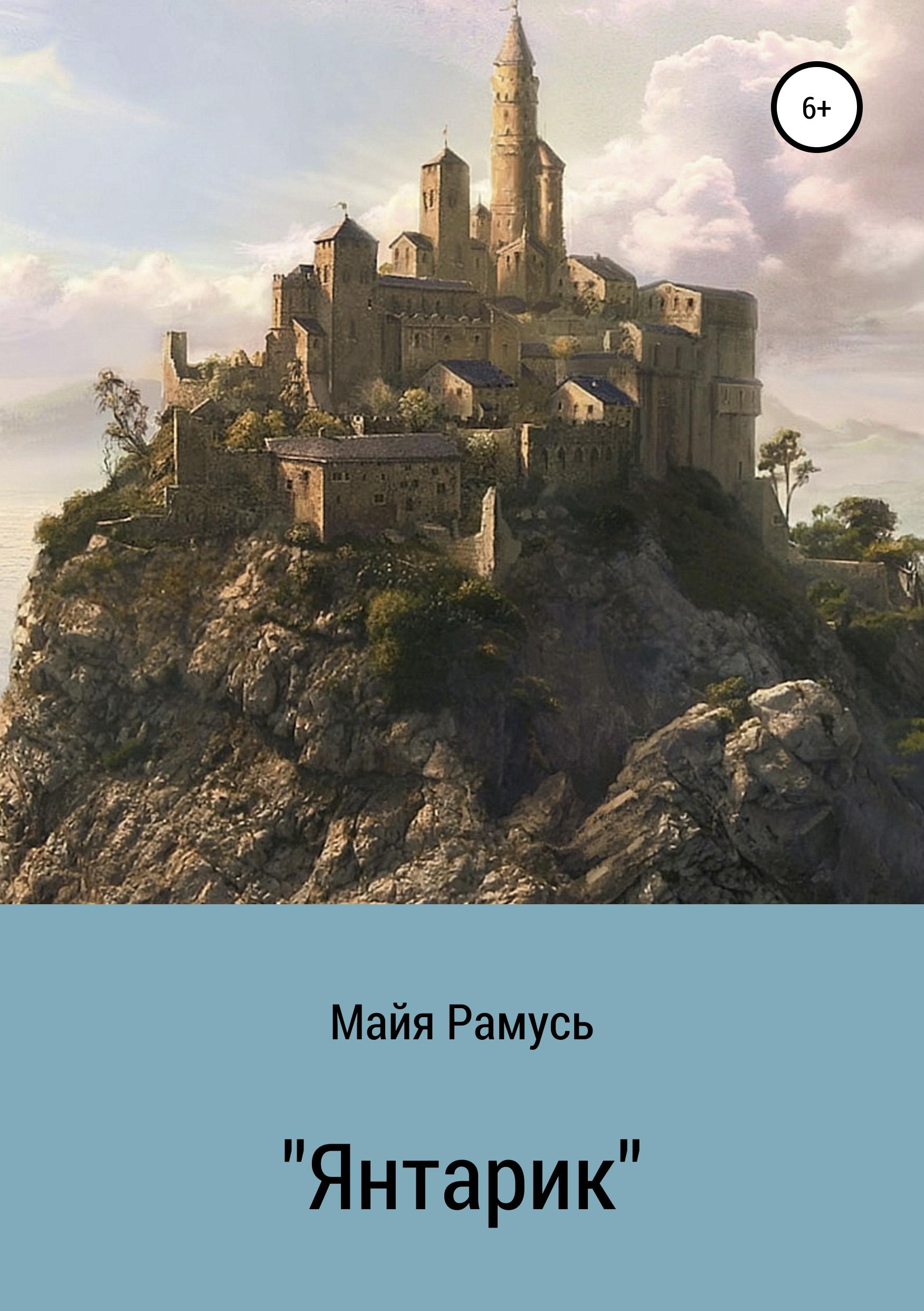 Обложка «Янтарик. Сборник сказок»