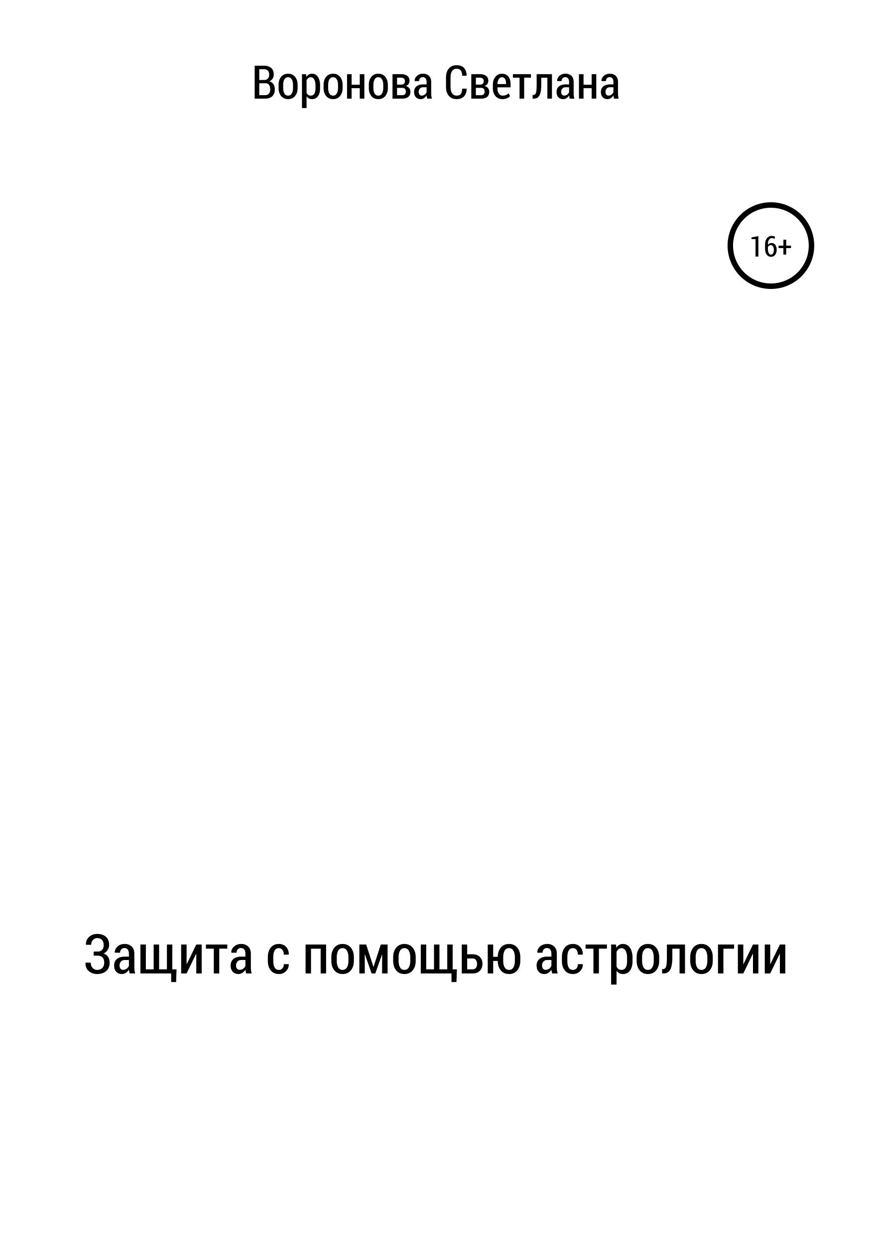Обложка «Защита с помощью астрологии»