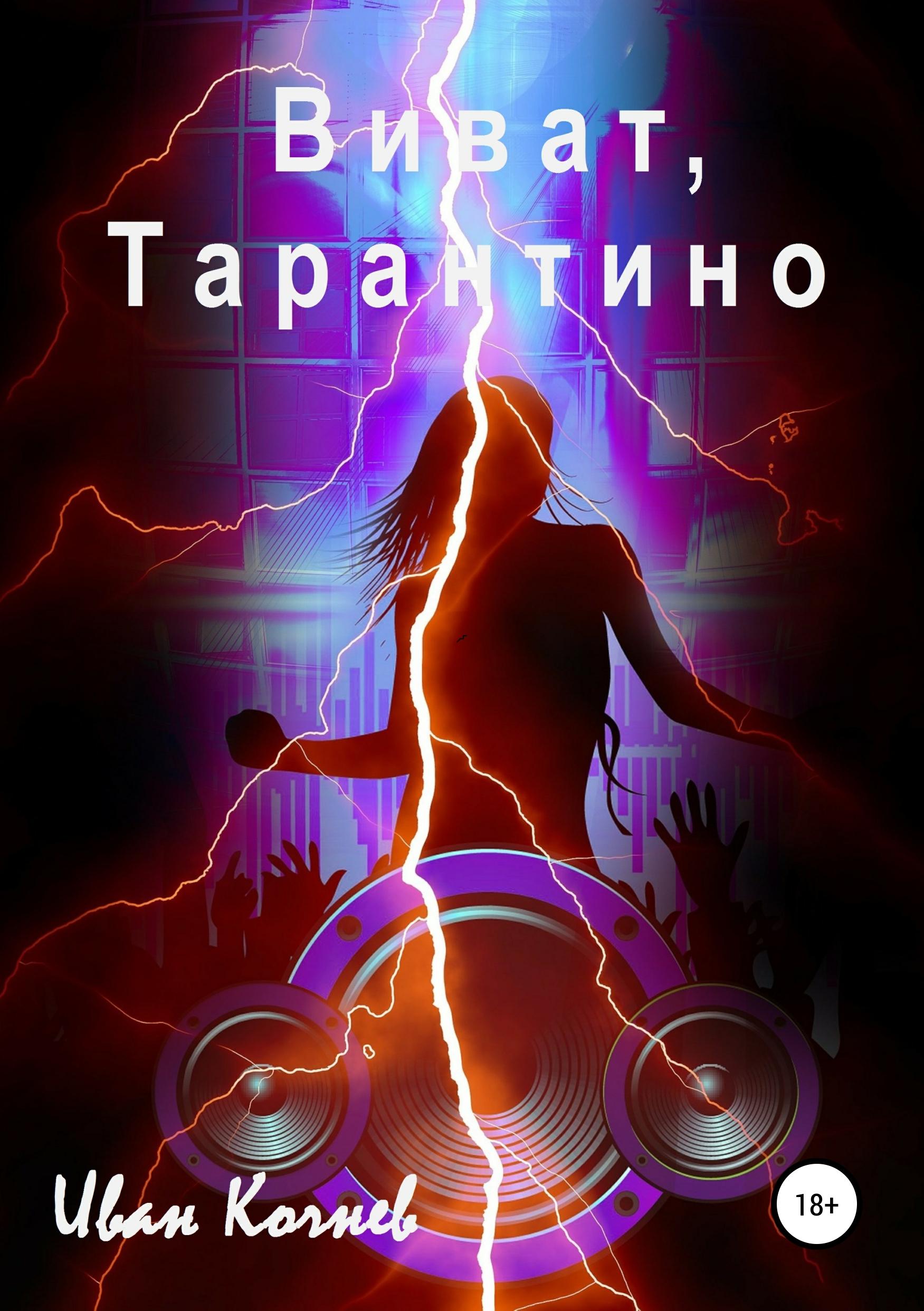 Обложка «Виват, Тарантино»
