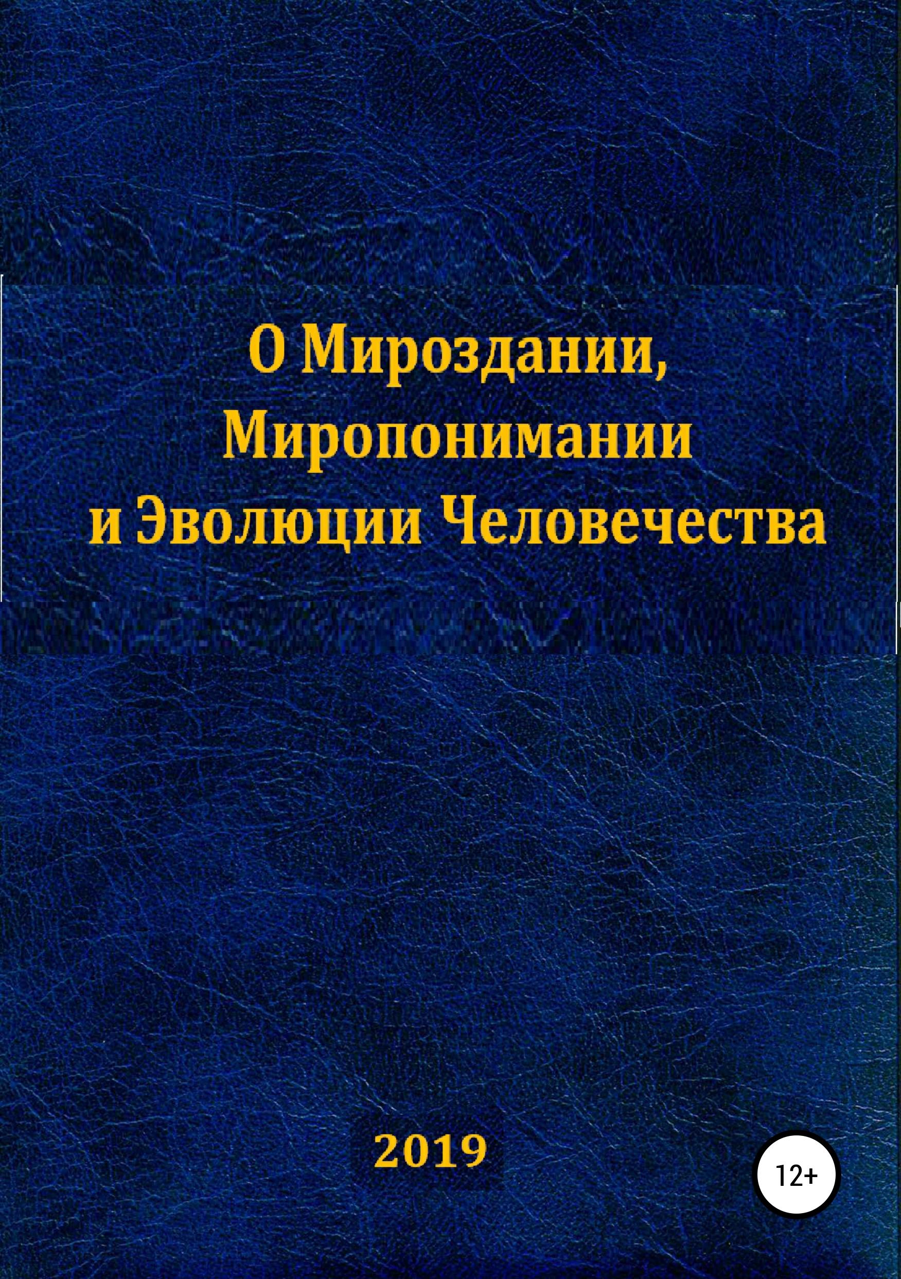 Обложка «О Мироздании, Миропонимании и Эволюции Человечества»