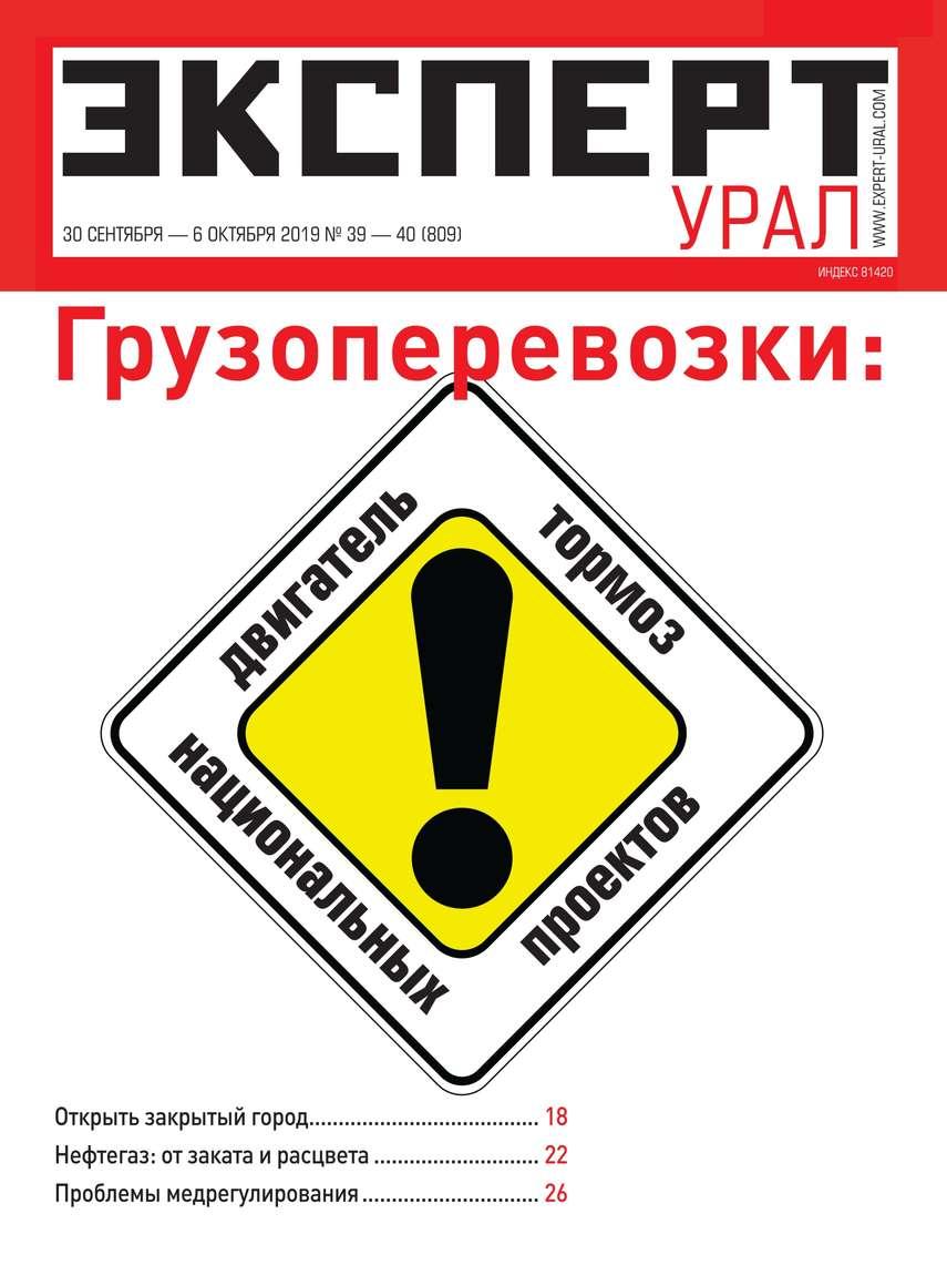 Обложка «Эксперт Урал 39-40-2019»