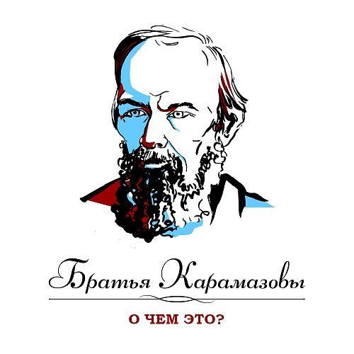 Анатолий Петров Братья Карамазовы. Часть 3 братья карамазовы части 3 4 2 cdmp3