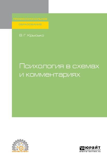 Обложка «Психология в схемах и комментариях. Учебное пособие для СПО»