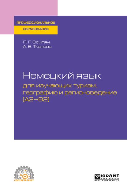 Обложка «Немецкий язык для изучающих туризм, географию и регионоведение (a2-b2). Учебное пособие для СПО»