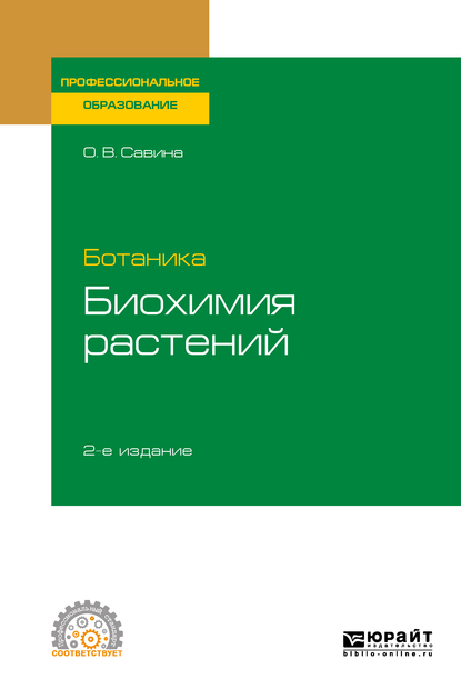 Обложка «Ботаника: биохимия растений 2-е изд., испр. и доп. Учебное пособие для СПО»