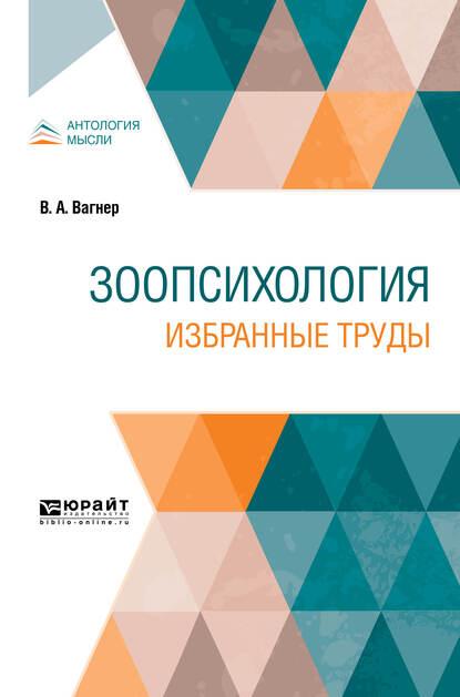 Обложка «Зоопсихология. Избранные труды»