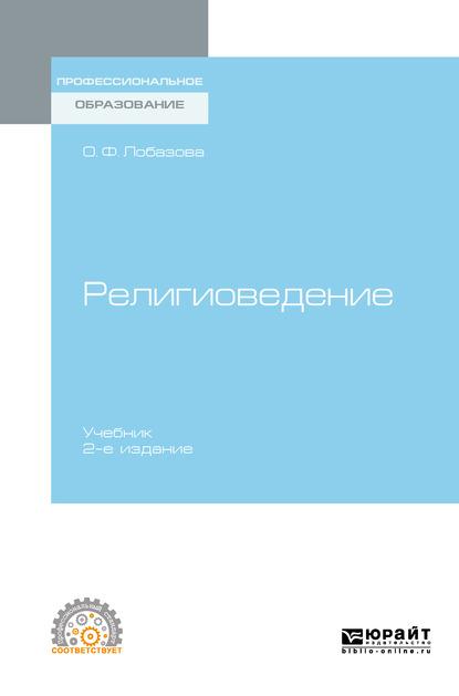 Обложка «Религиоведение 2-е изд. Учебник для СПО»