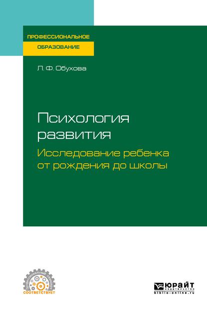 Обложка «Психология развития. Исследование ребенка от рождения до школы. Учебное пособие для СПО»