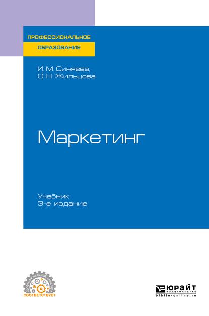 Обложка «Маркетинг 3-е изд., пер. и доп. Учебник для СПО»