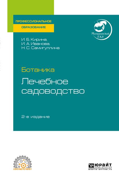 Обложка «Ботаника: лечебное садоводство 2-е изд. Учебное пособие для СПО»