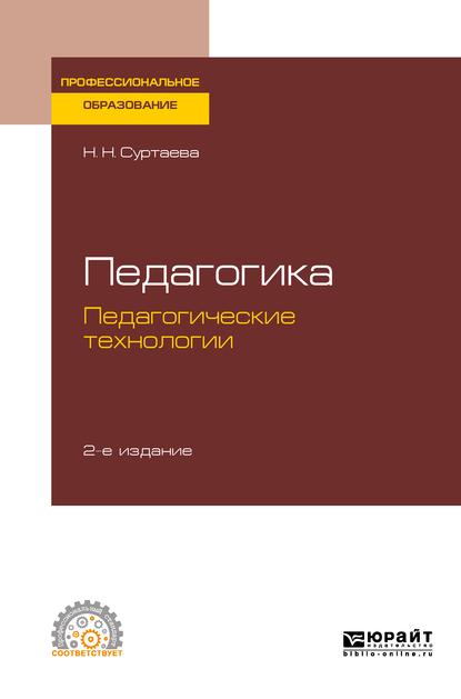 Обложка «Педагогика: педагогические технологии 2-е изд., испр. и доп. Учебное пособие для СПО»