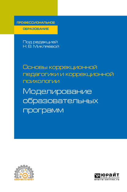 Обложка «Основы коррекционной педагогики и коррекционной психологии: моделирование образовательных программ. Учебное пособие для СПО»
