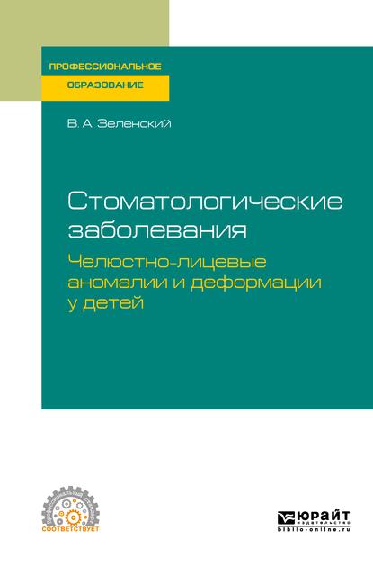 Обложка «Стоматологические заболевания: челюстно-лицевые аномалии и деформации у детей. Учебное пособие для СПО»